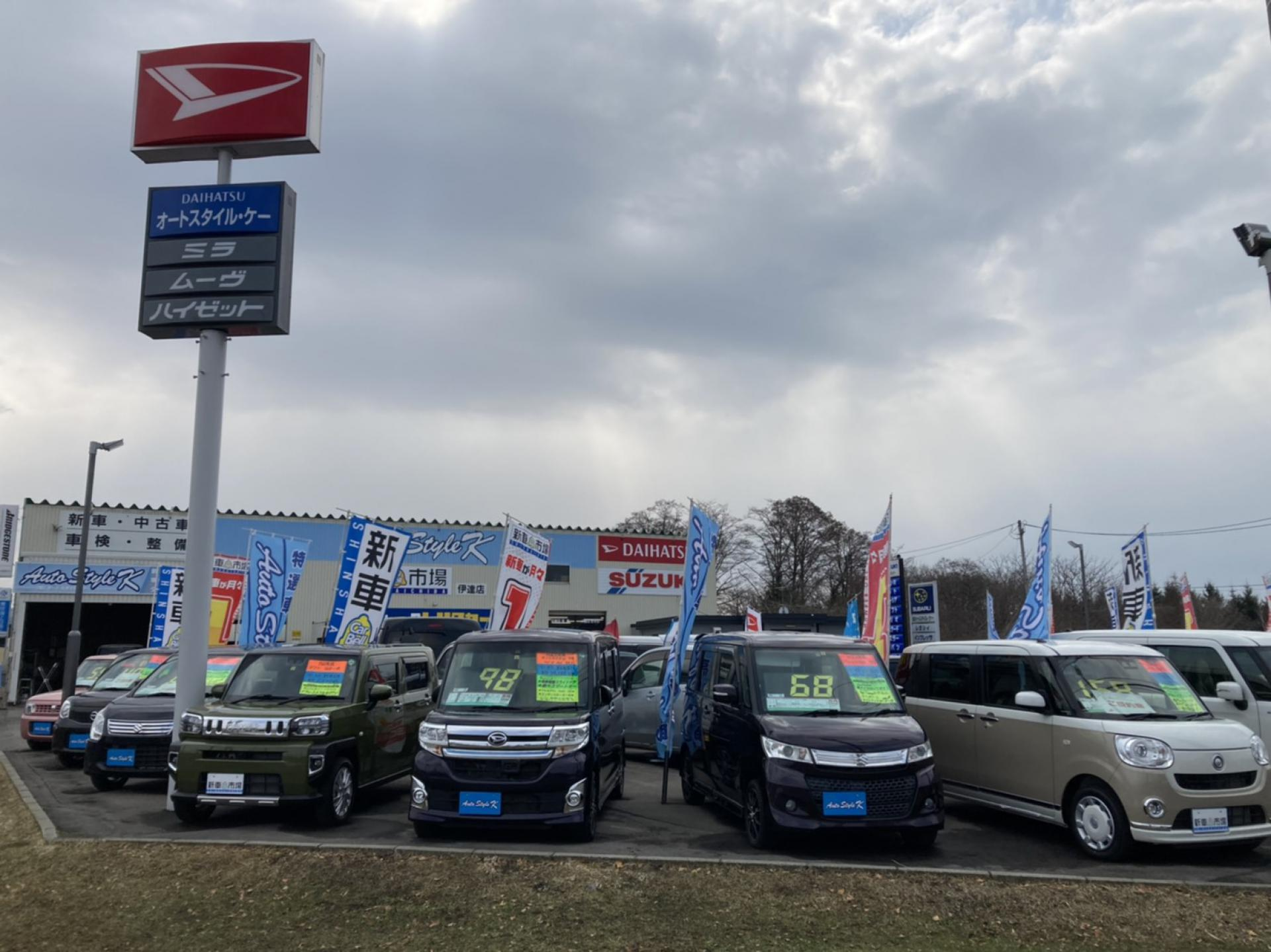 (有)オートスタイル・ケー 新車市場 伊達店