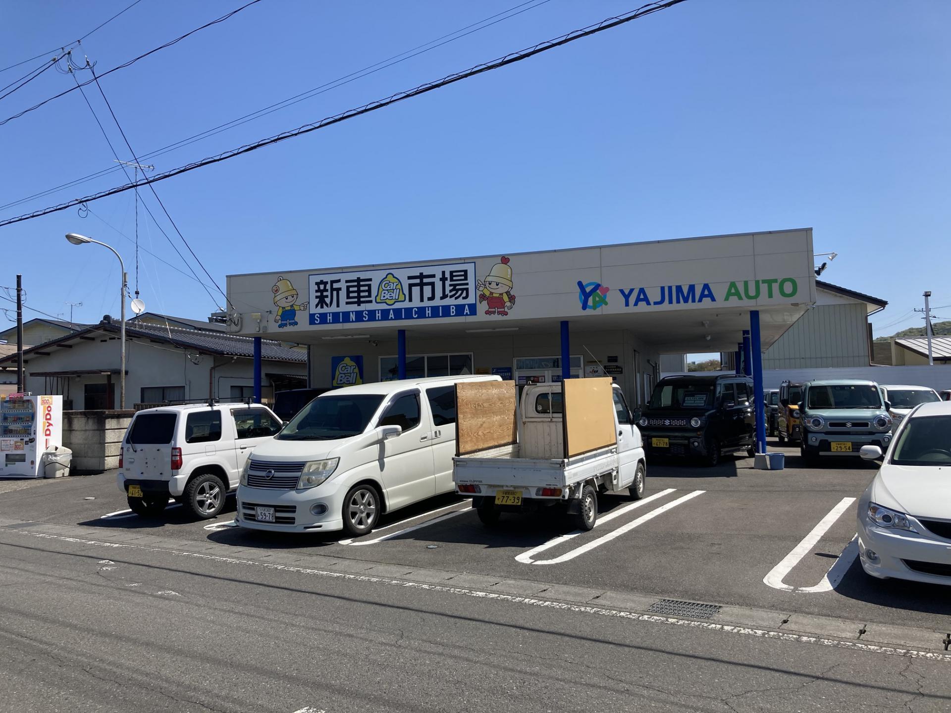 (有)矢島自動車 新車市場益子店