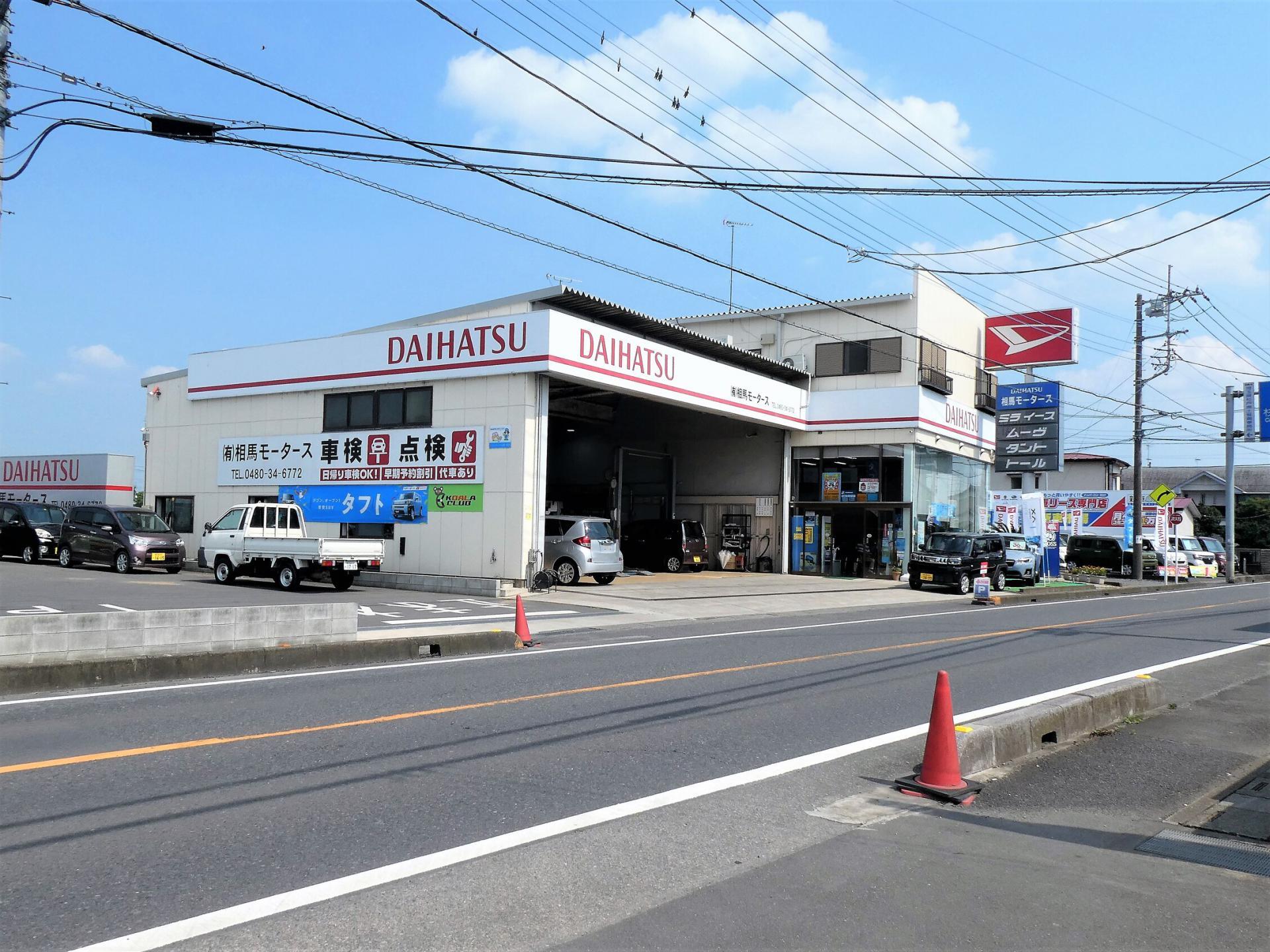 (有)相馬モータース  新車市場 杉戸店