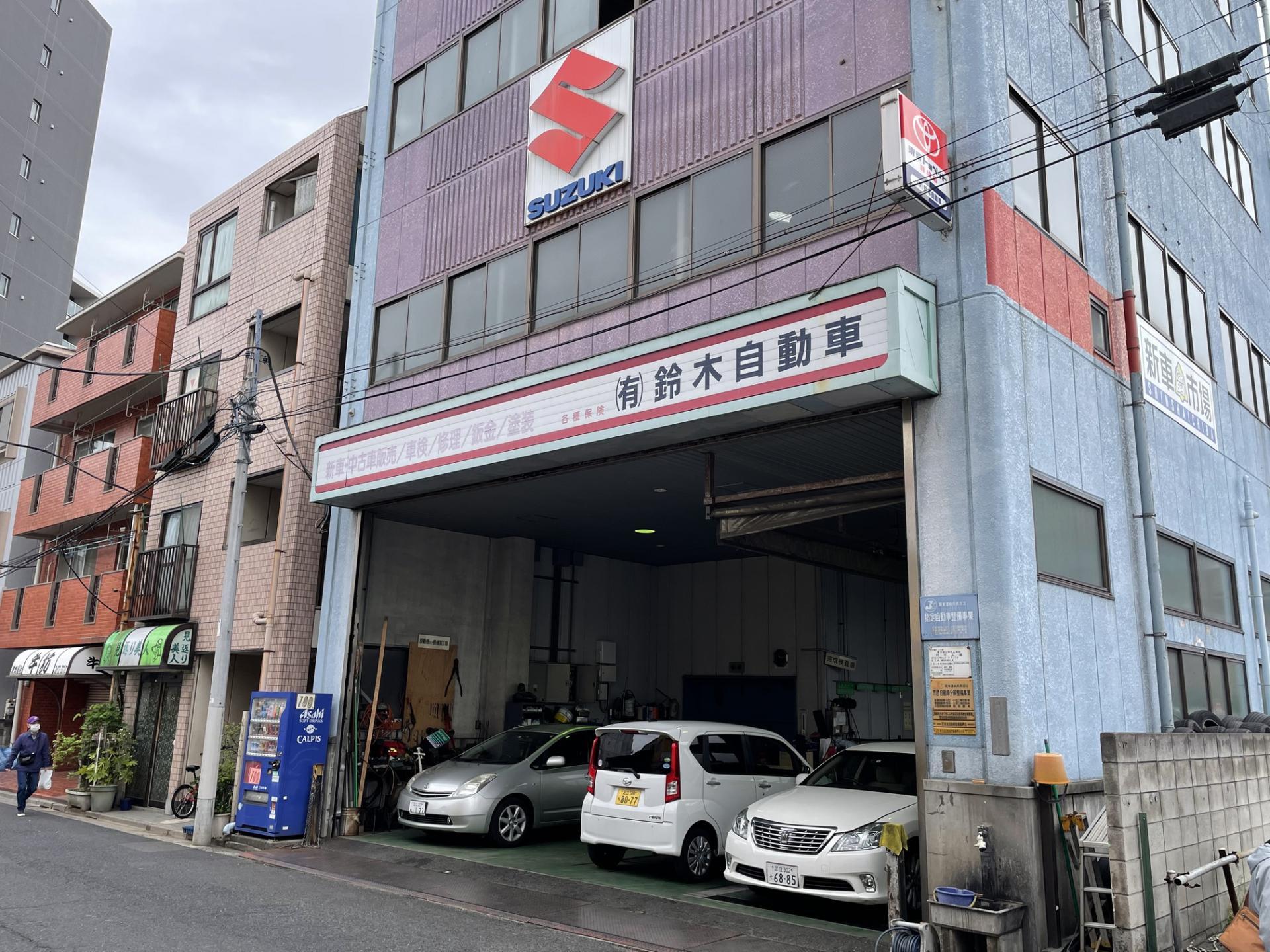(有)鈴木自動車 新車市場 小岩店
