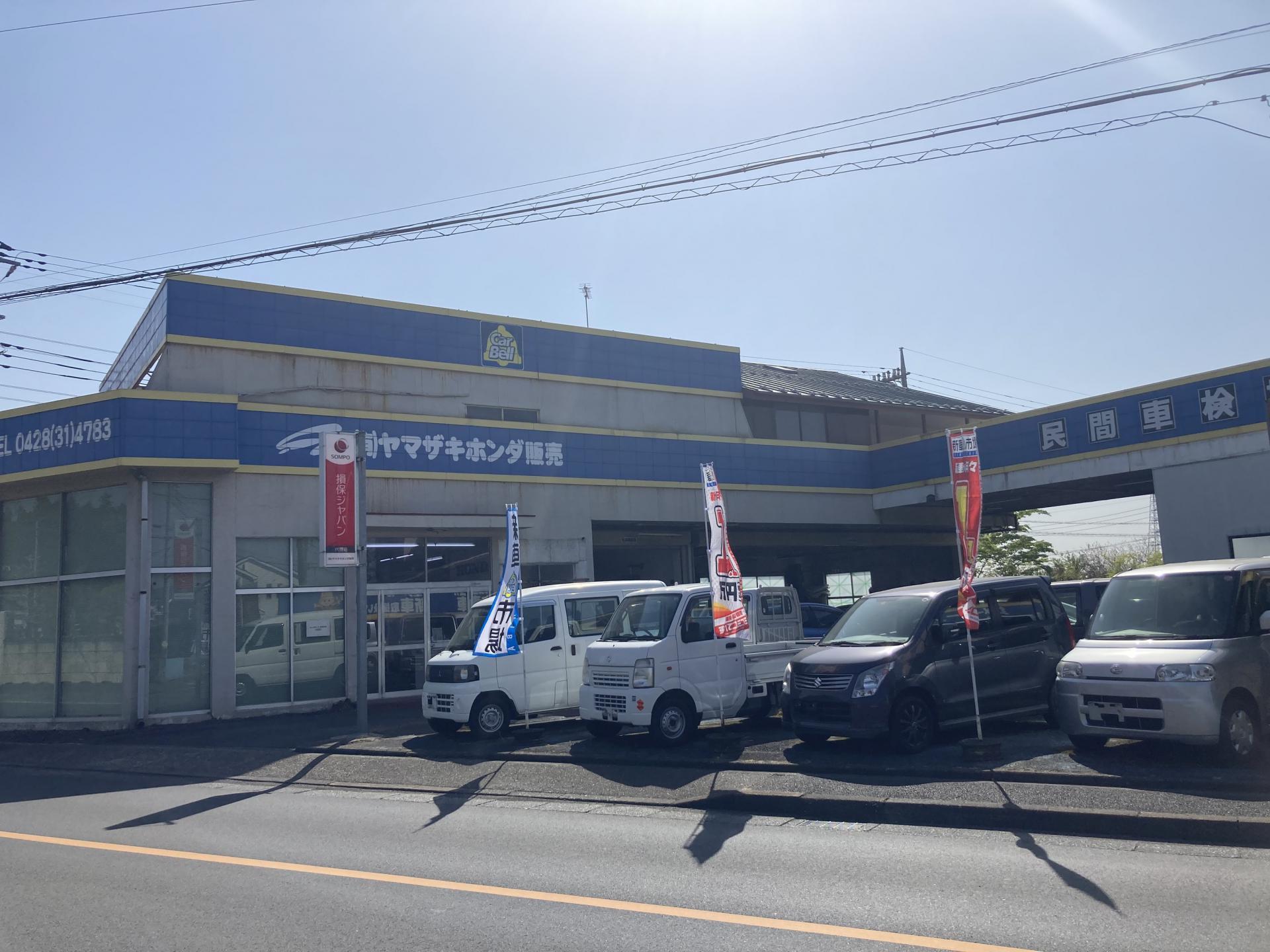 (有)ヤマザキホンダ販売 新車市場 青梅店