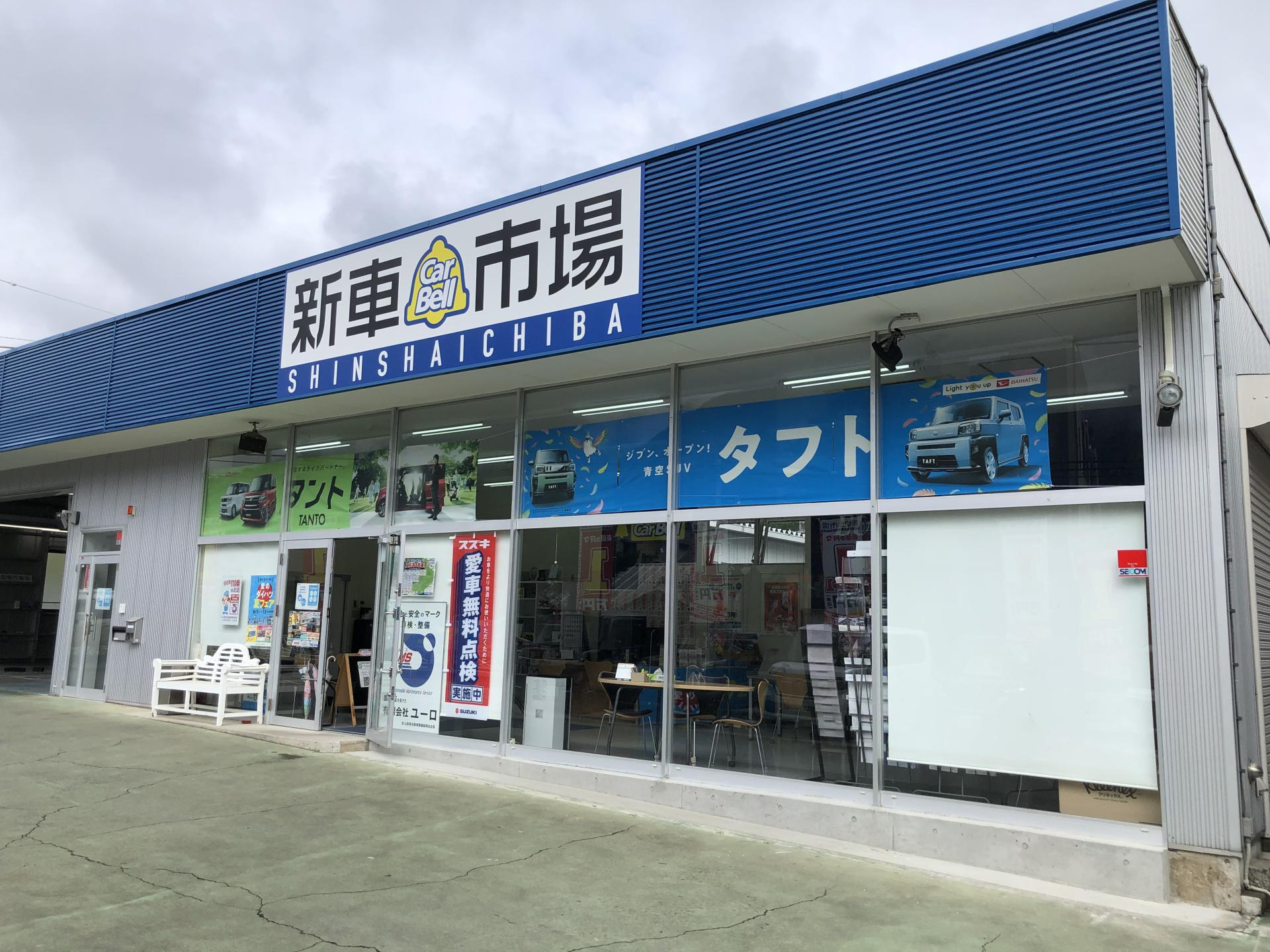 (有)ユーロ 新車市場 西桂店