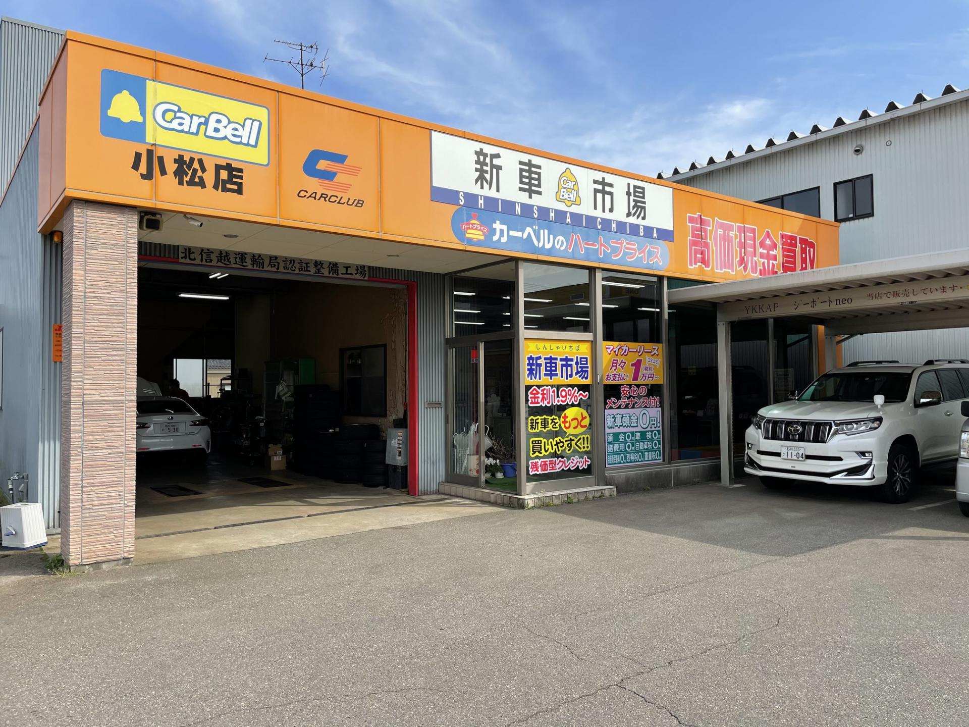 有限会社 カー倶楽部 新車市場 小松店
