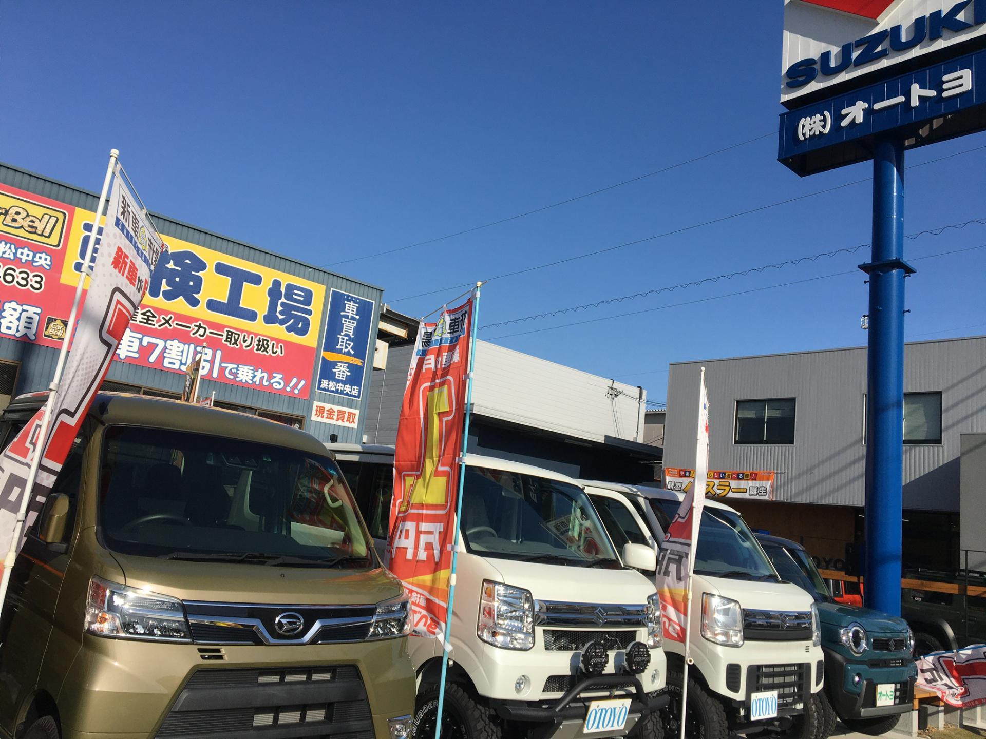 (株)オートヨ 新車市場浜松中央店