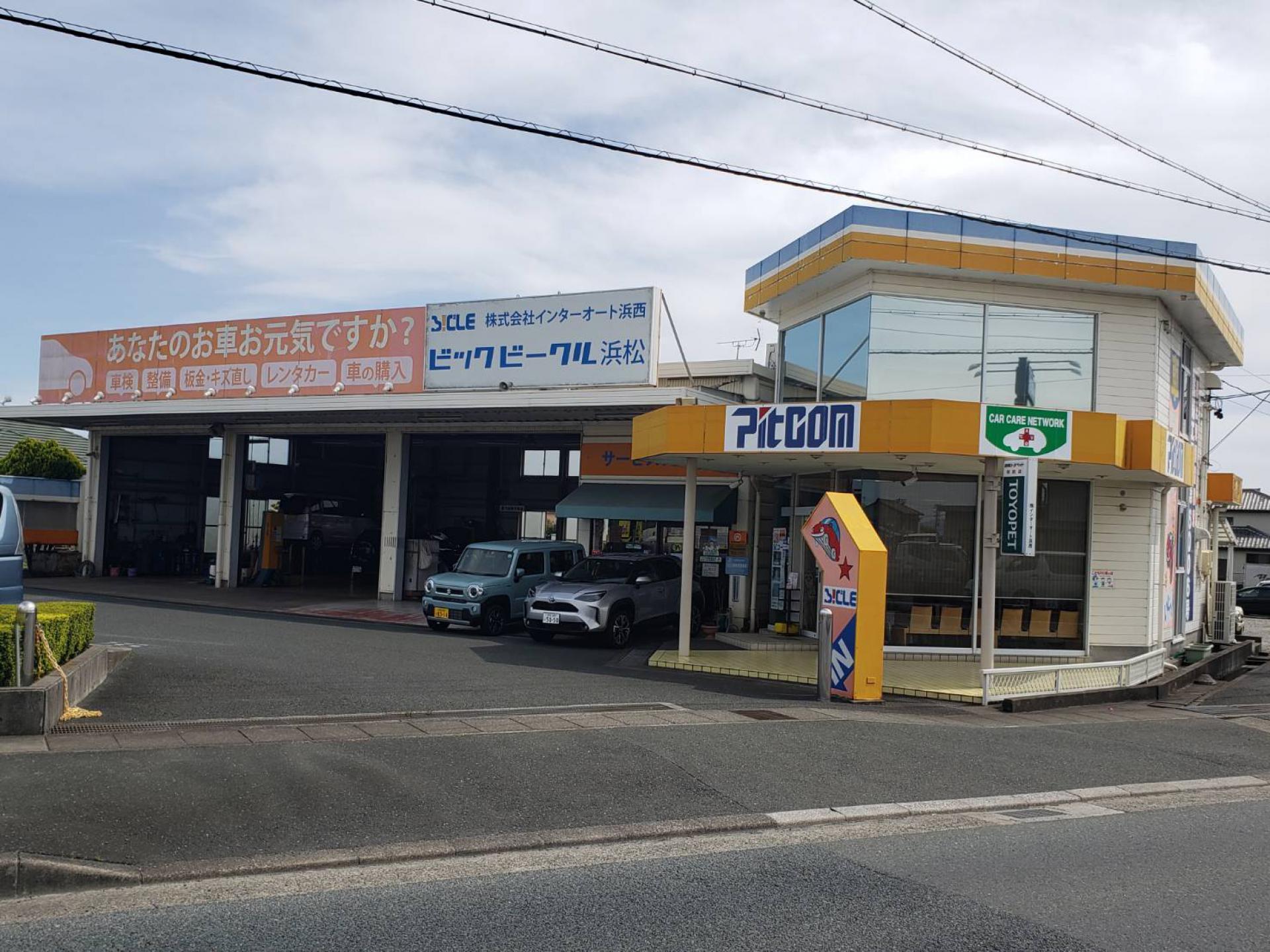 (株)インターオート浜西 新車市場浜西店