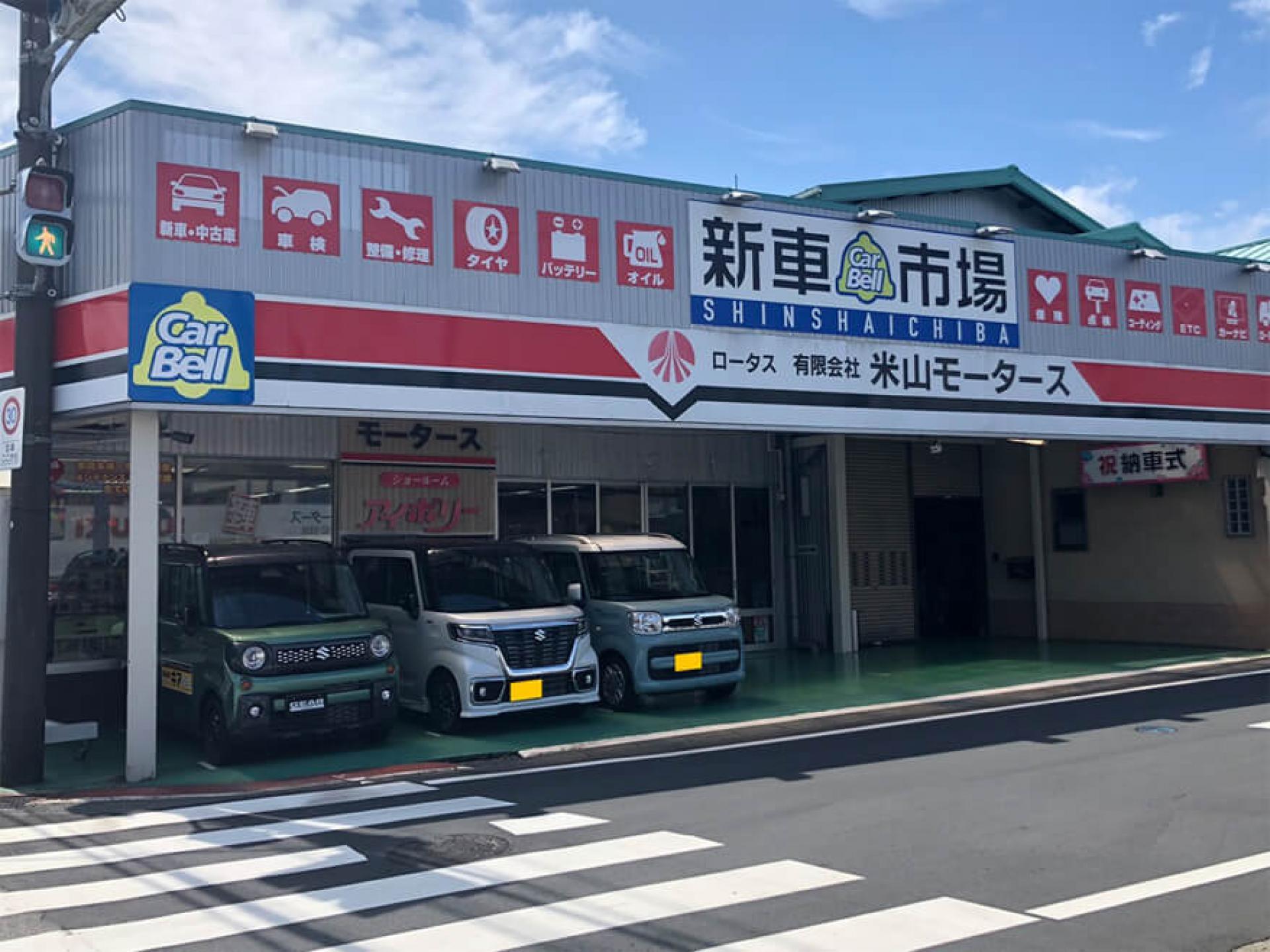 (有)米山モータース  新車市場 御殿場店