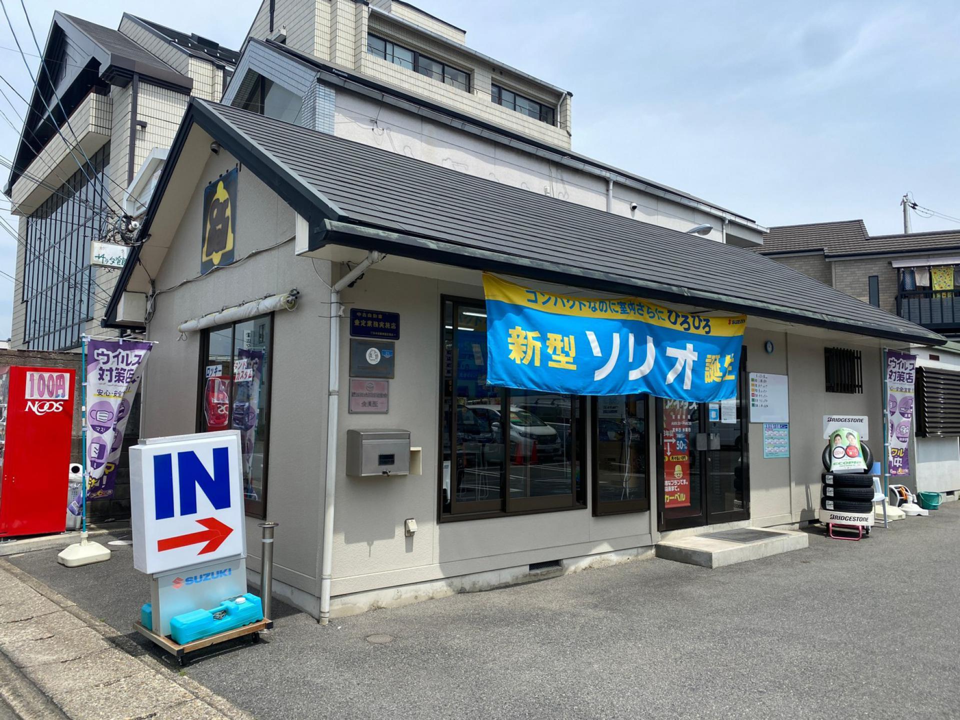 (有)ステーションアイタス 新車市場 京都店