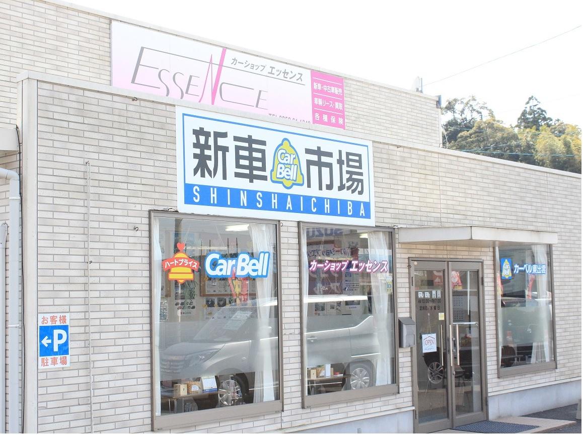 (有)スピードモーター商会 新車市場東出雲店 カーショップエッセンス