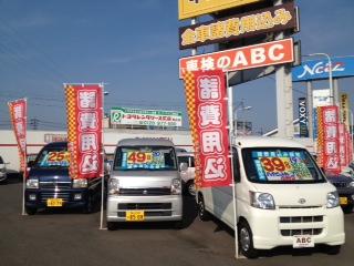 (株)ABC 新車市場 福山ひまわり本舗