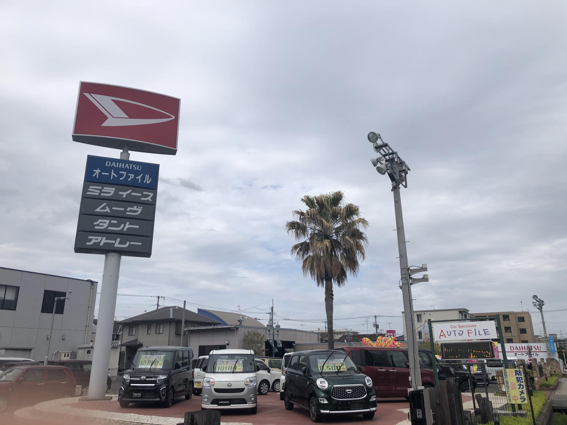 有限会社オートファイル 新車市場 福山店