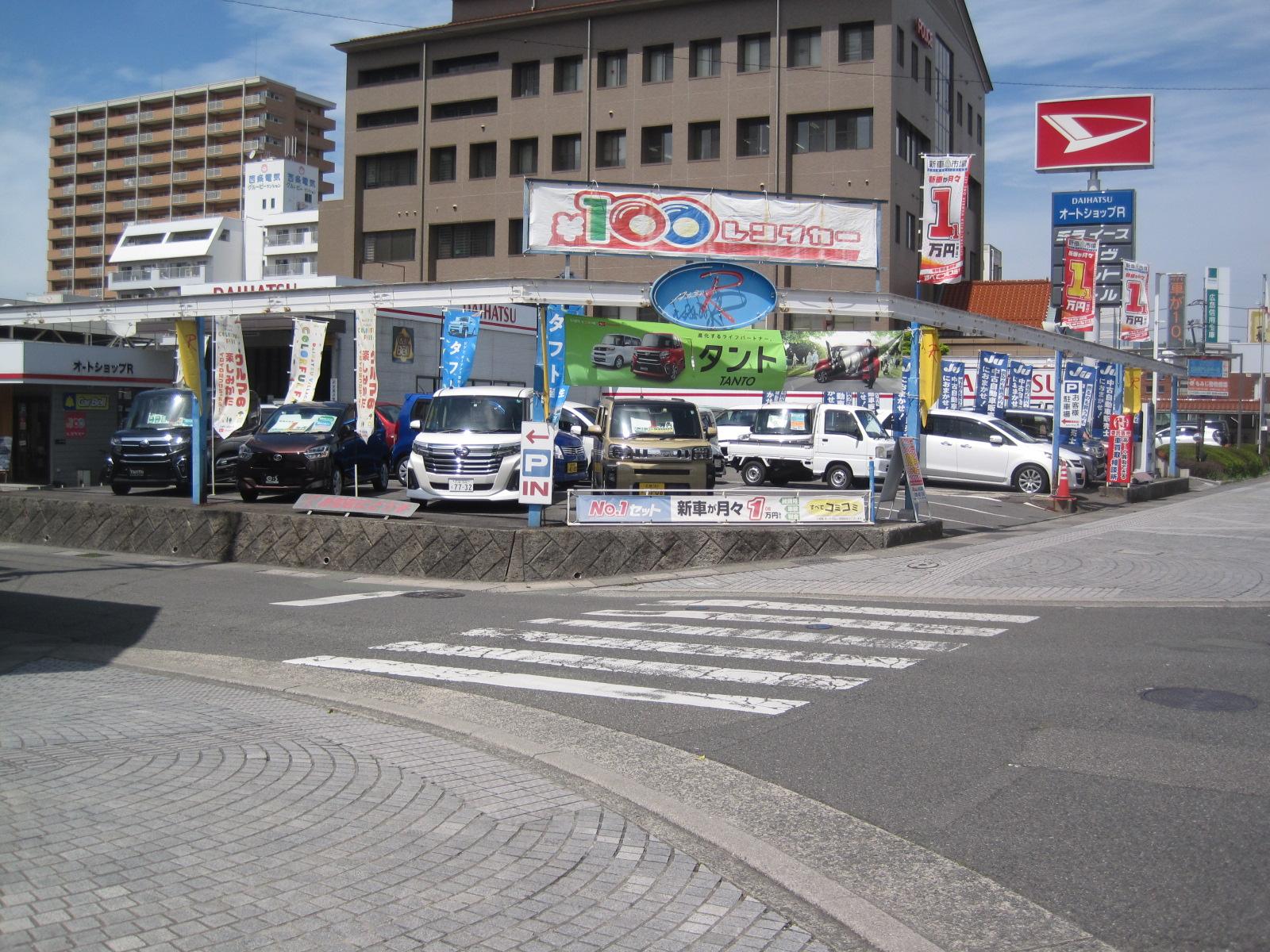 (有)オートショップアール 新車市場東広島店