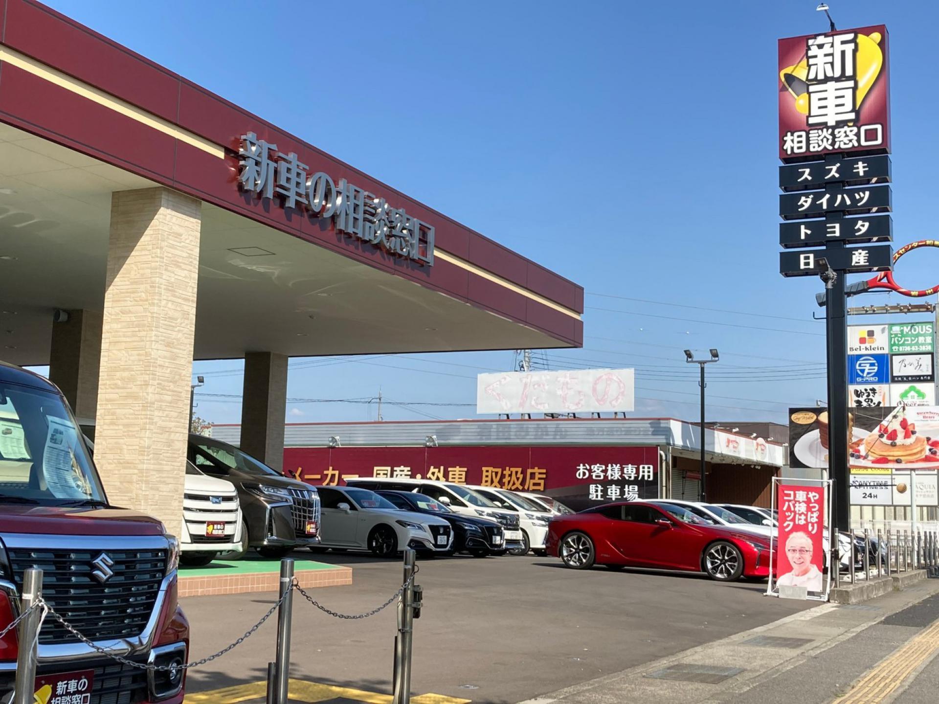 (株)ビップオート 新車市場 和歌山岩出店