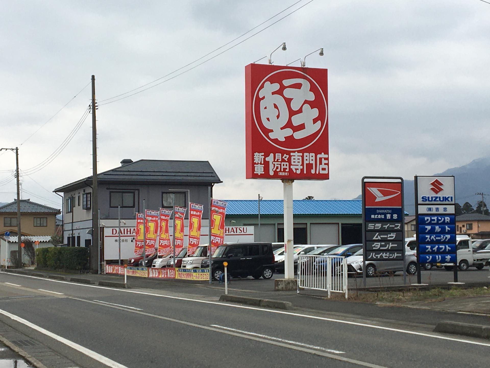 (株)吉忠 新車市場 五泉店