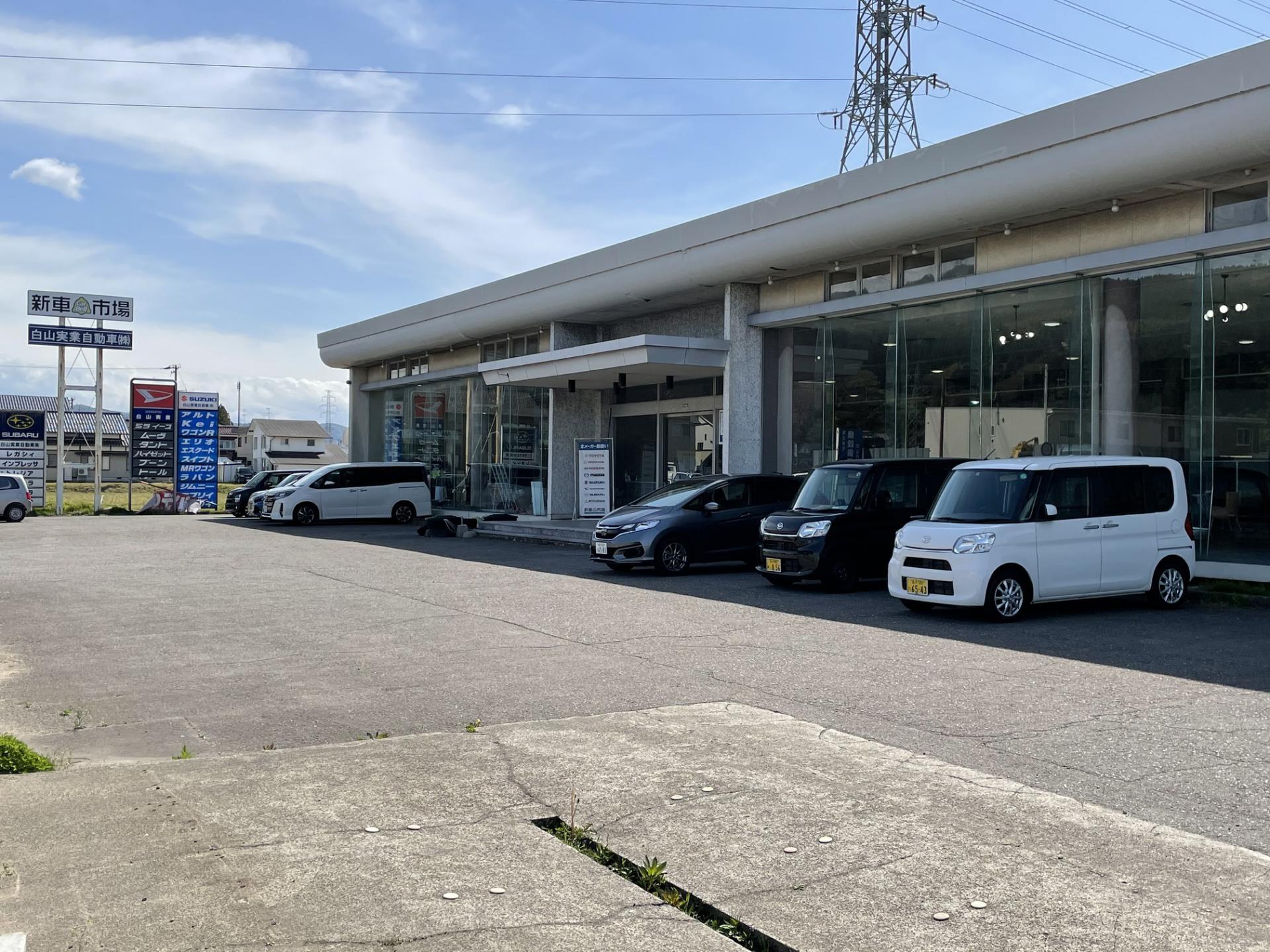 白山実業自動車 株式会社  新車市場 白山店