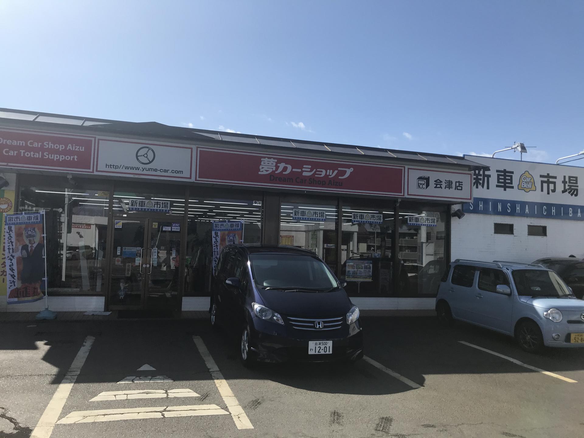 夢カーショップ 新車市場 会津店