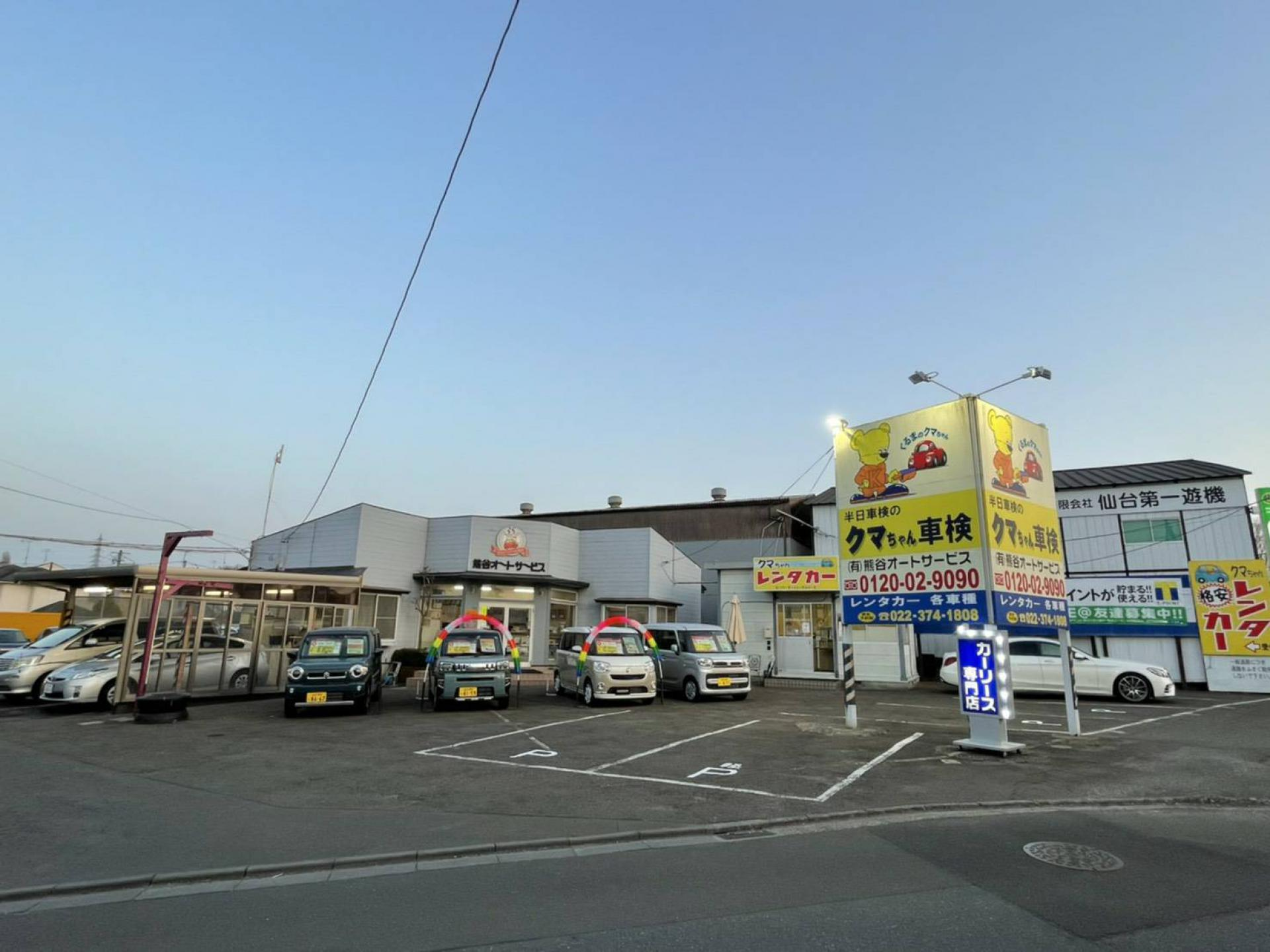 ㈲熊谷オートサービス 新車市場泉松森店