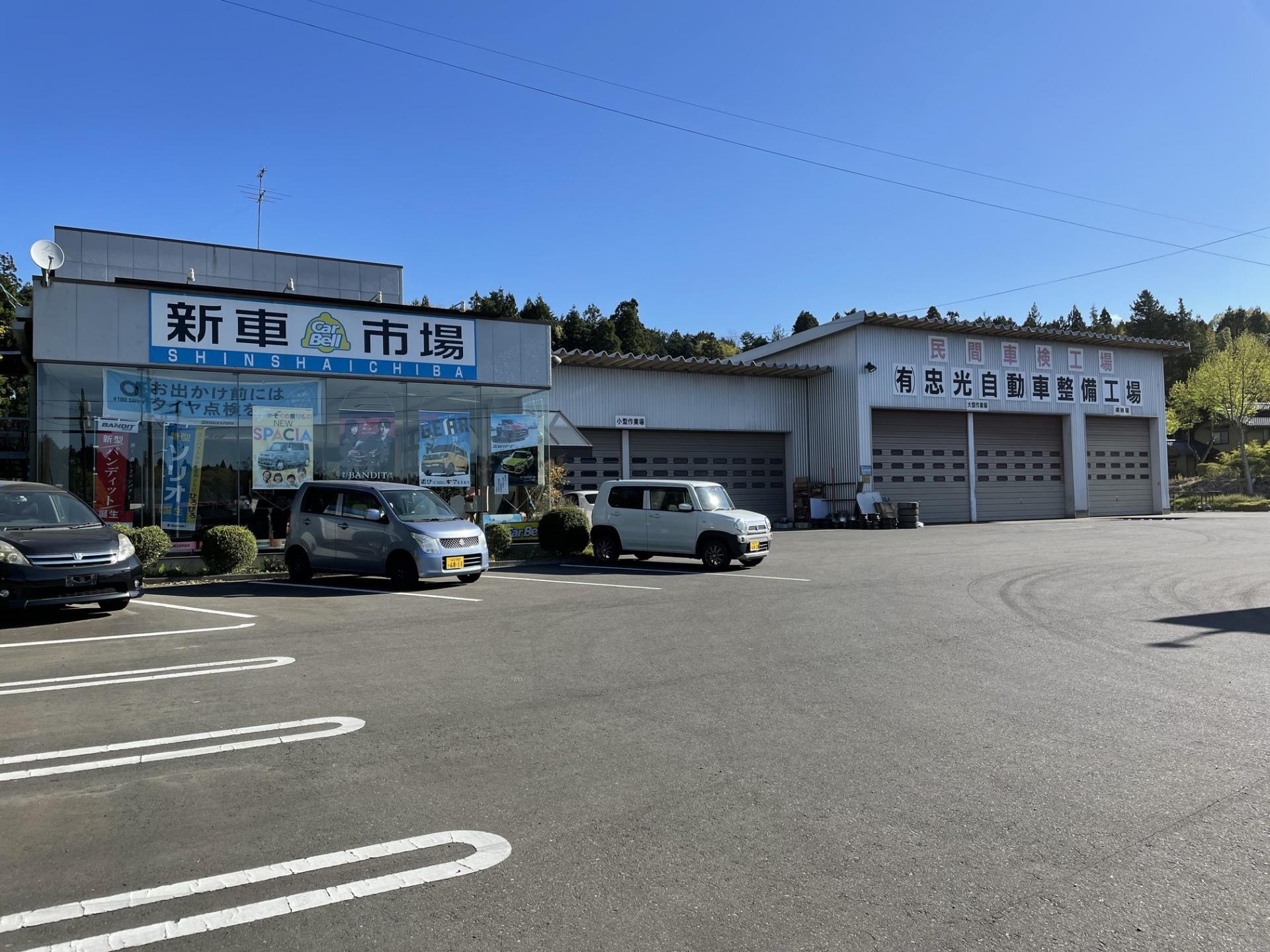 (有)忠光自動車整備工場 新車市場 白河東店