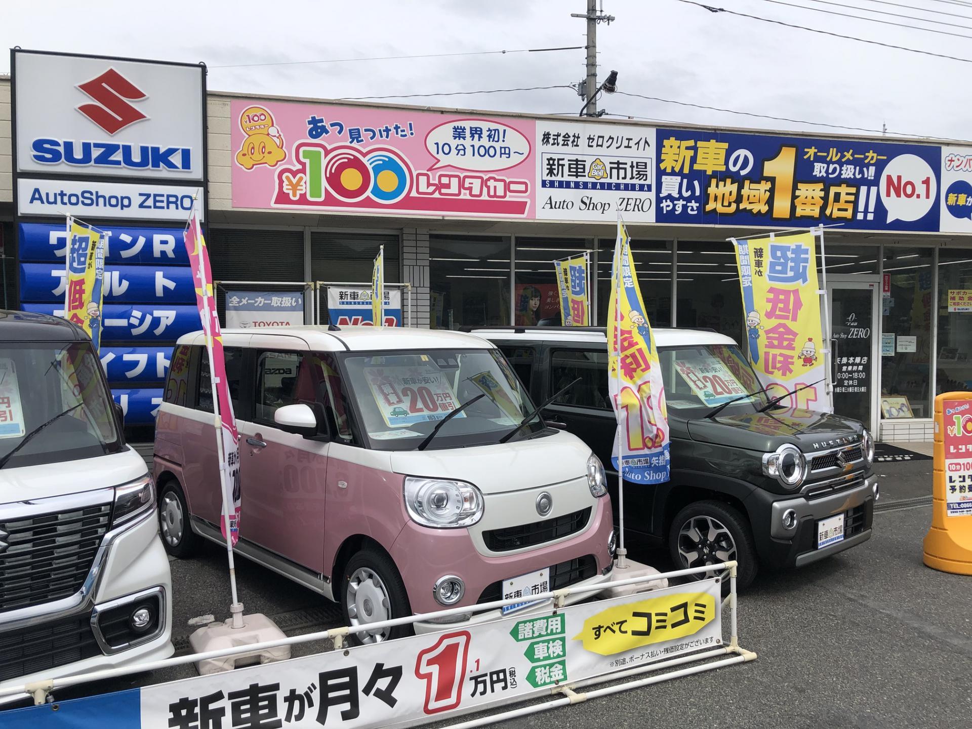 株式会社ゼロクリエイト 新車市場 矢掛本陣店