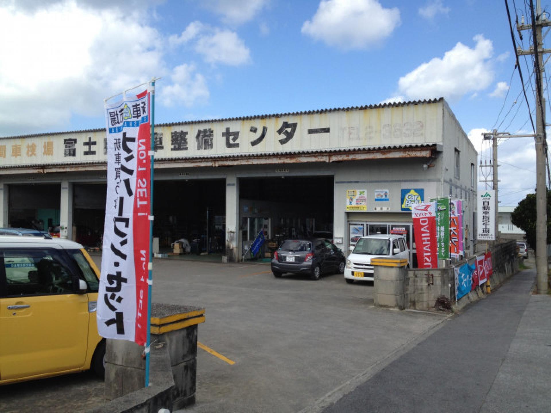 富士自動車整備センター  新車市場 ひらら店