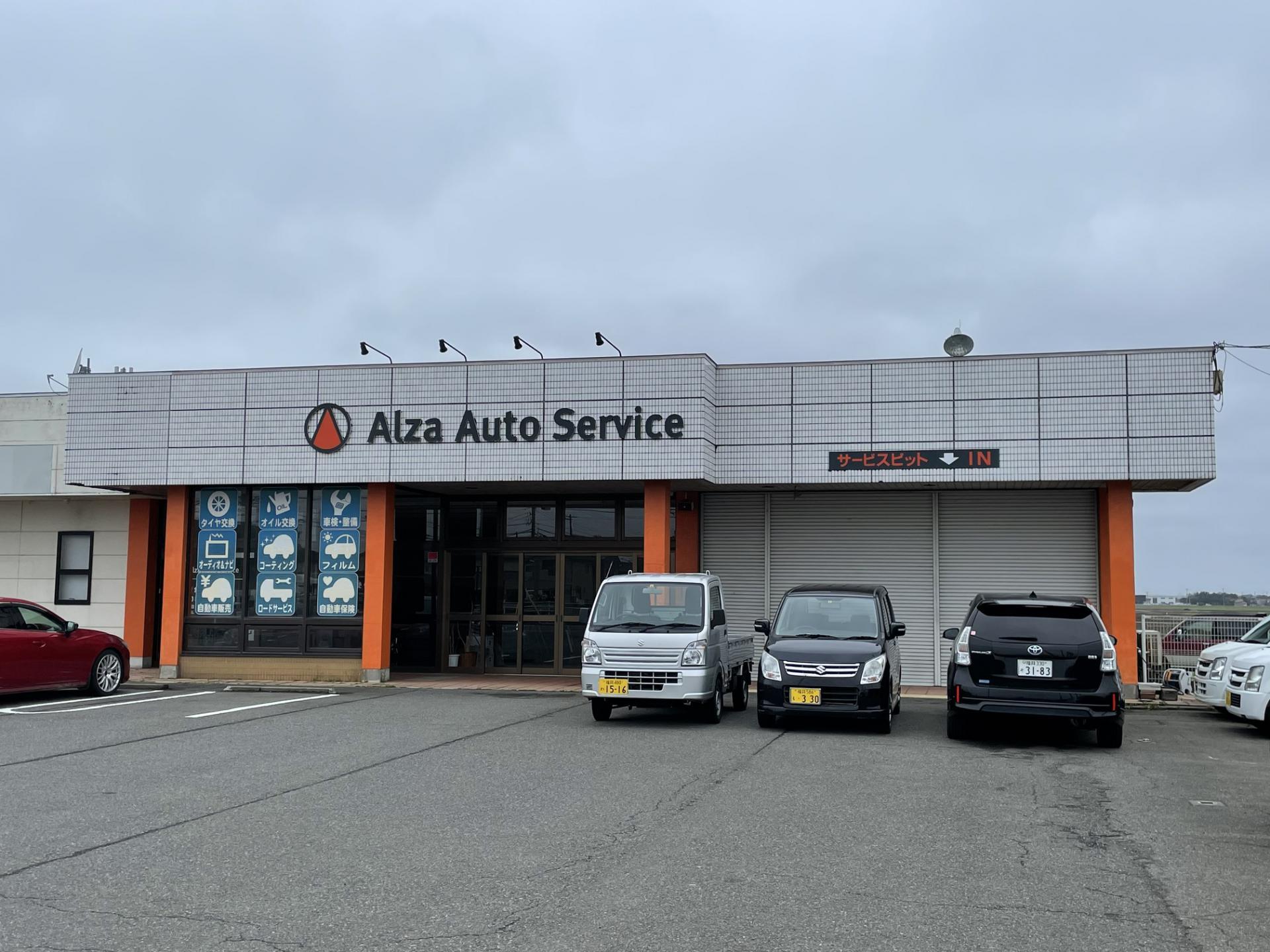 有限会社 アルザオートサービス  新車市場 坂井店