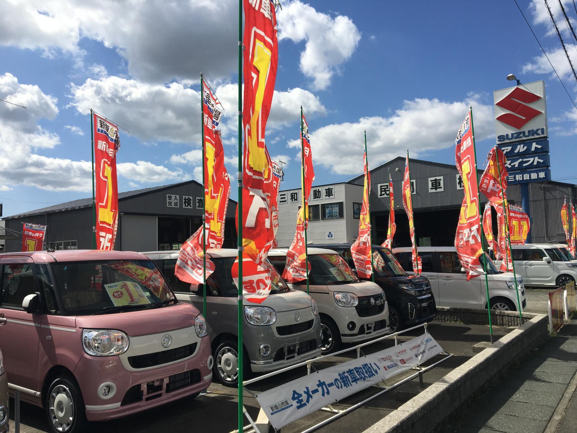 (有)三和自動車 新車市場 掛川店