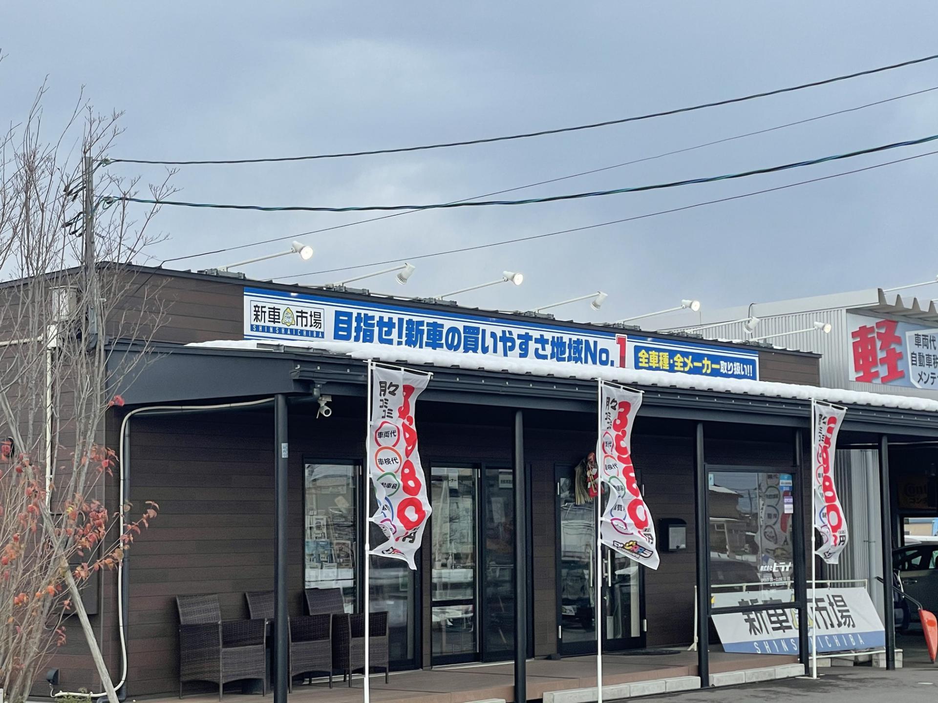 株式会社 ヒライ 新車市場 有沢店