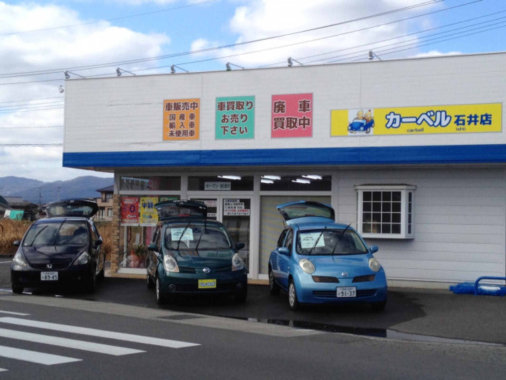 バンブーオートモービルズ  新車市場 石井店