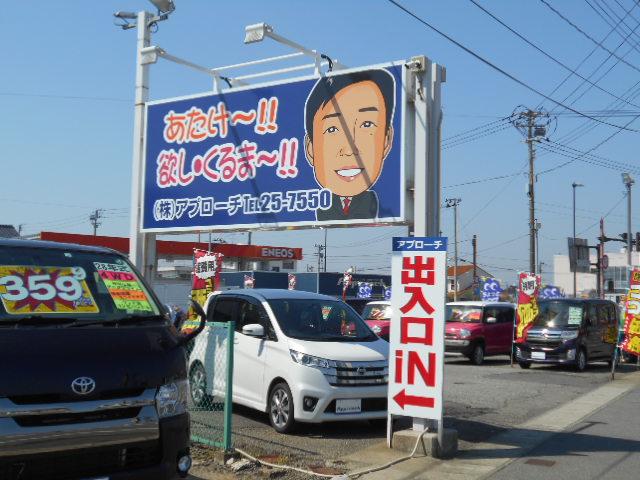 (株)アプローチ 新車市場 酒田東大町店