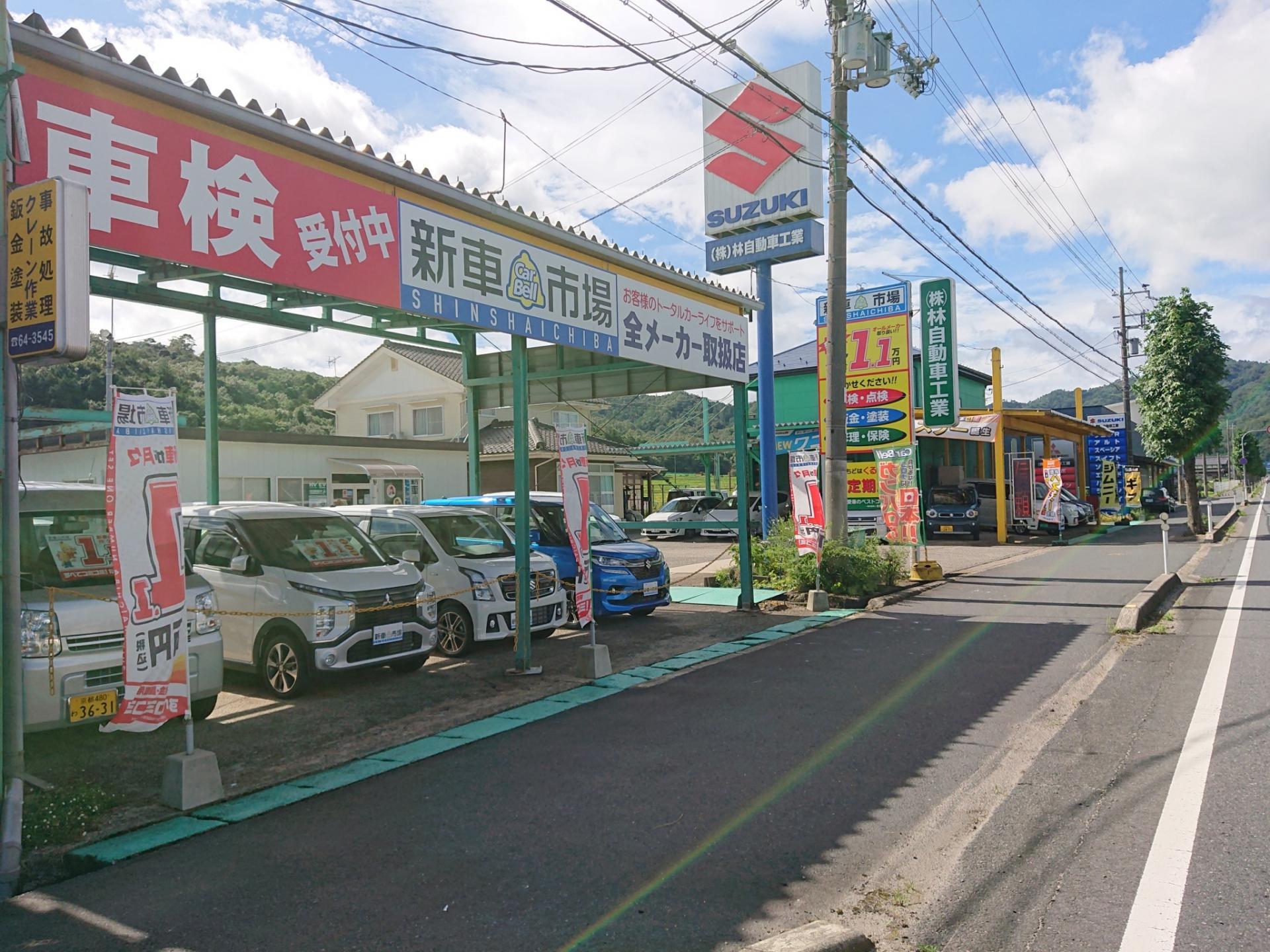 (株)林自動車工業 新車市場 京丹後店