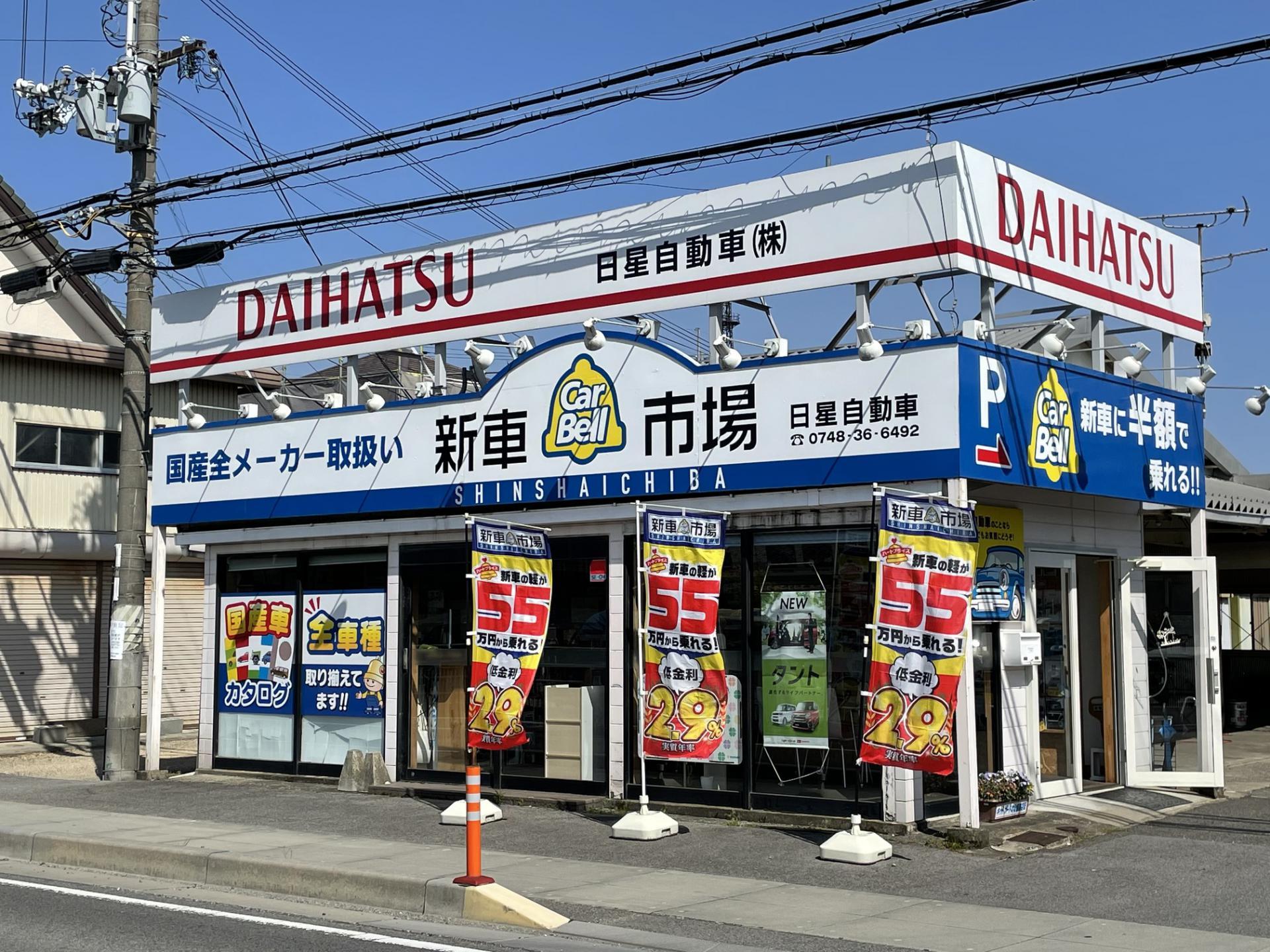 日星自動車 新車市場 近江八幡江頭店