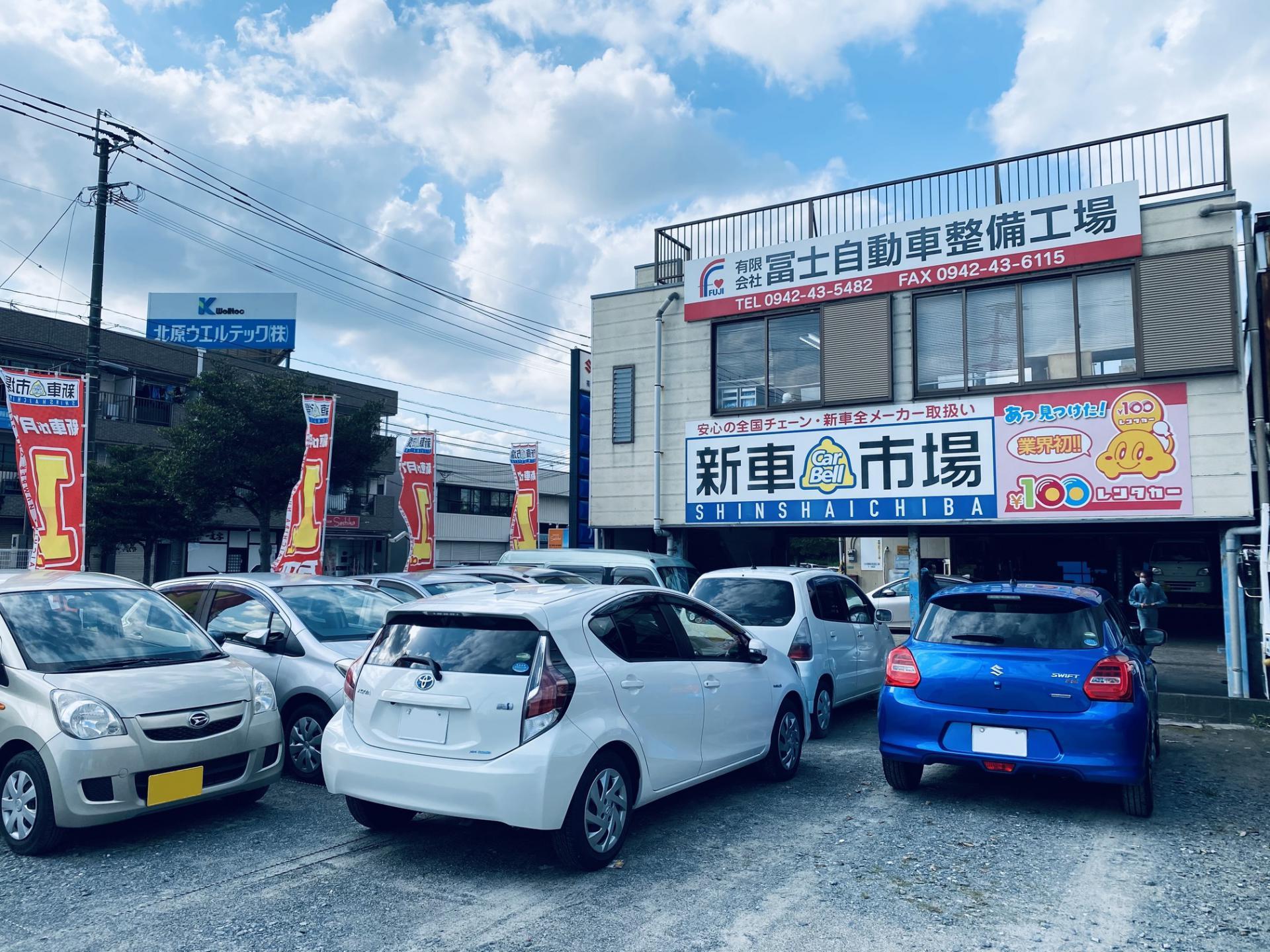 (有)冨士自動車整備工場 新車市場 久留米インター店