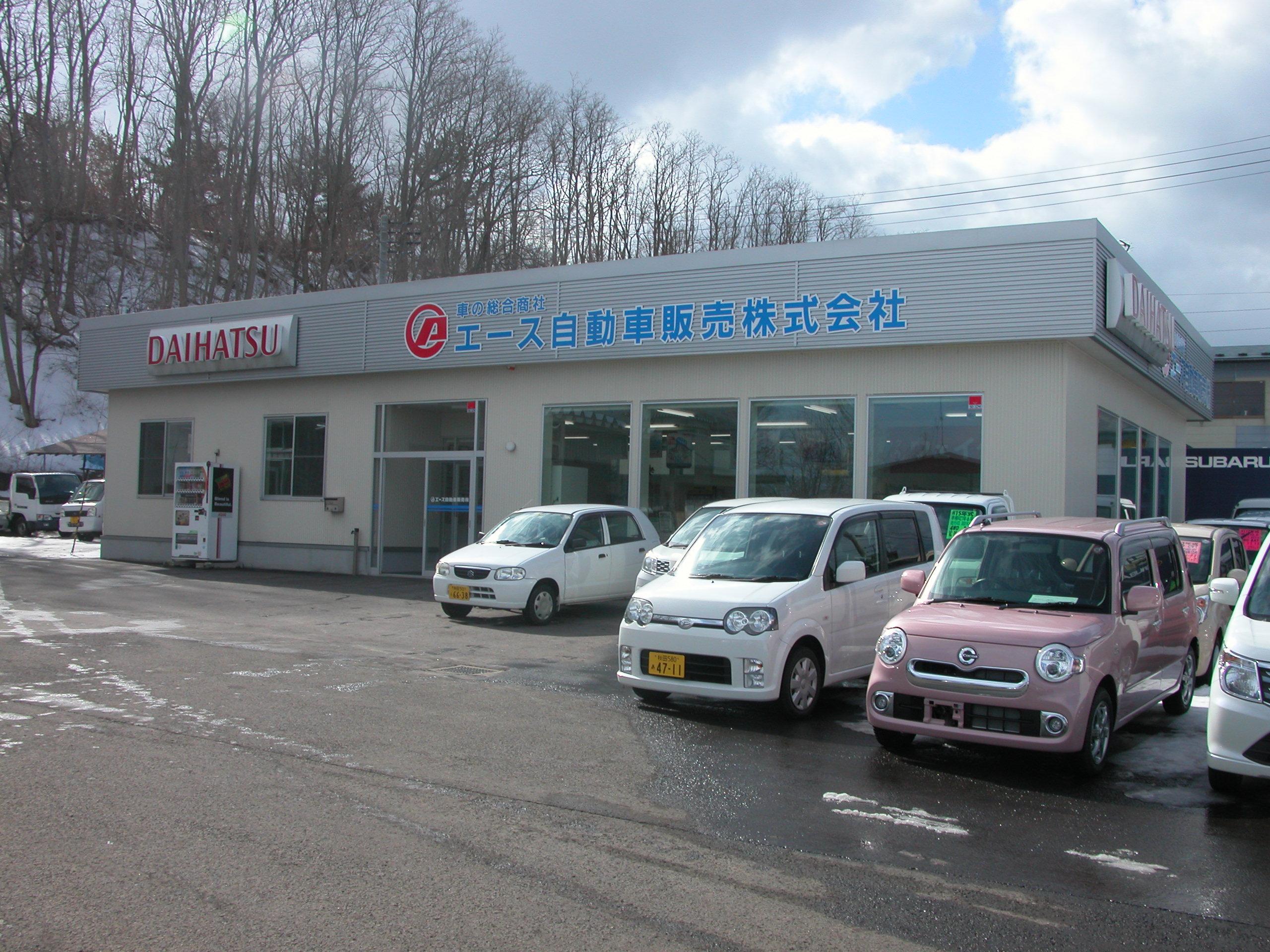 エース自動車販売株式会社 新車市場能代中央店