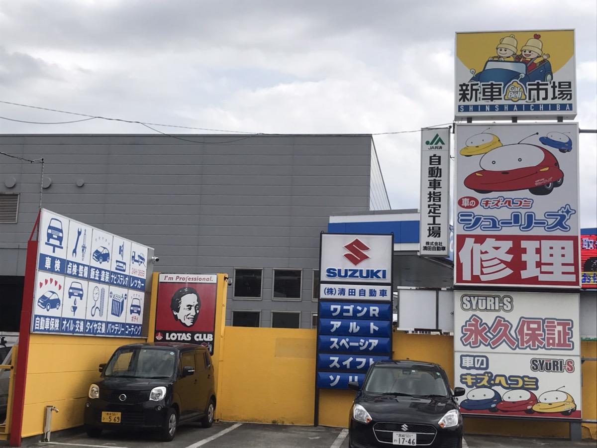 株式会社 清田自動車  新車市場 熊本近見店