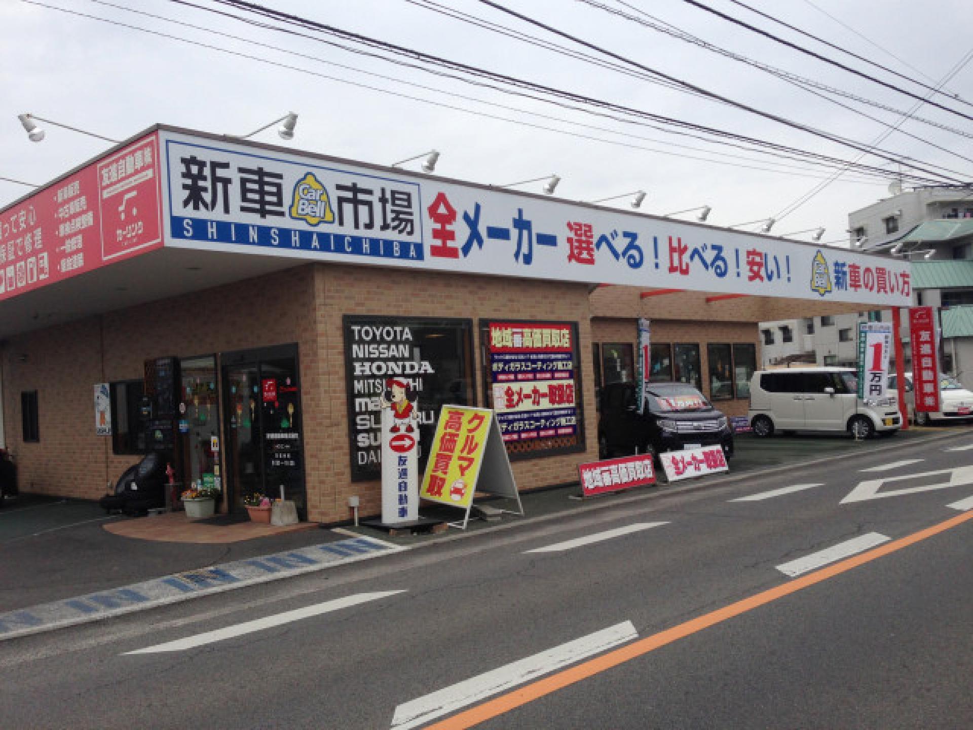 友進自動車株式会社  新車市場  松山中央店
