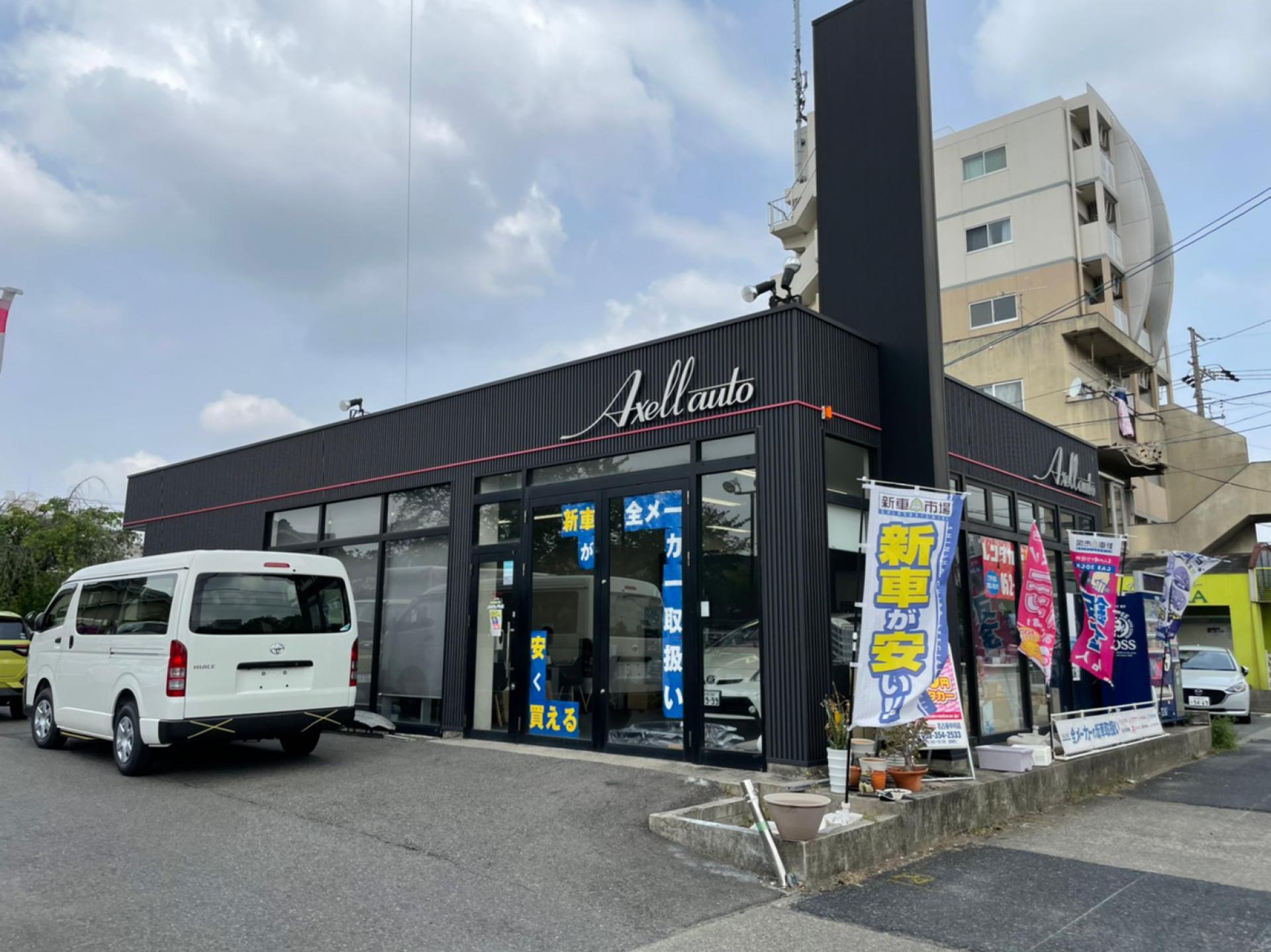 (株)アクセルオートコーポレーション 新車市場 名古屋中川店