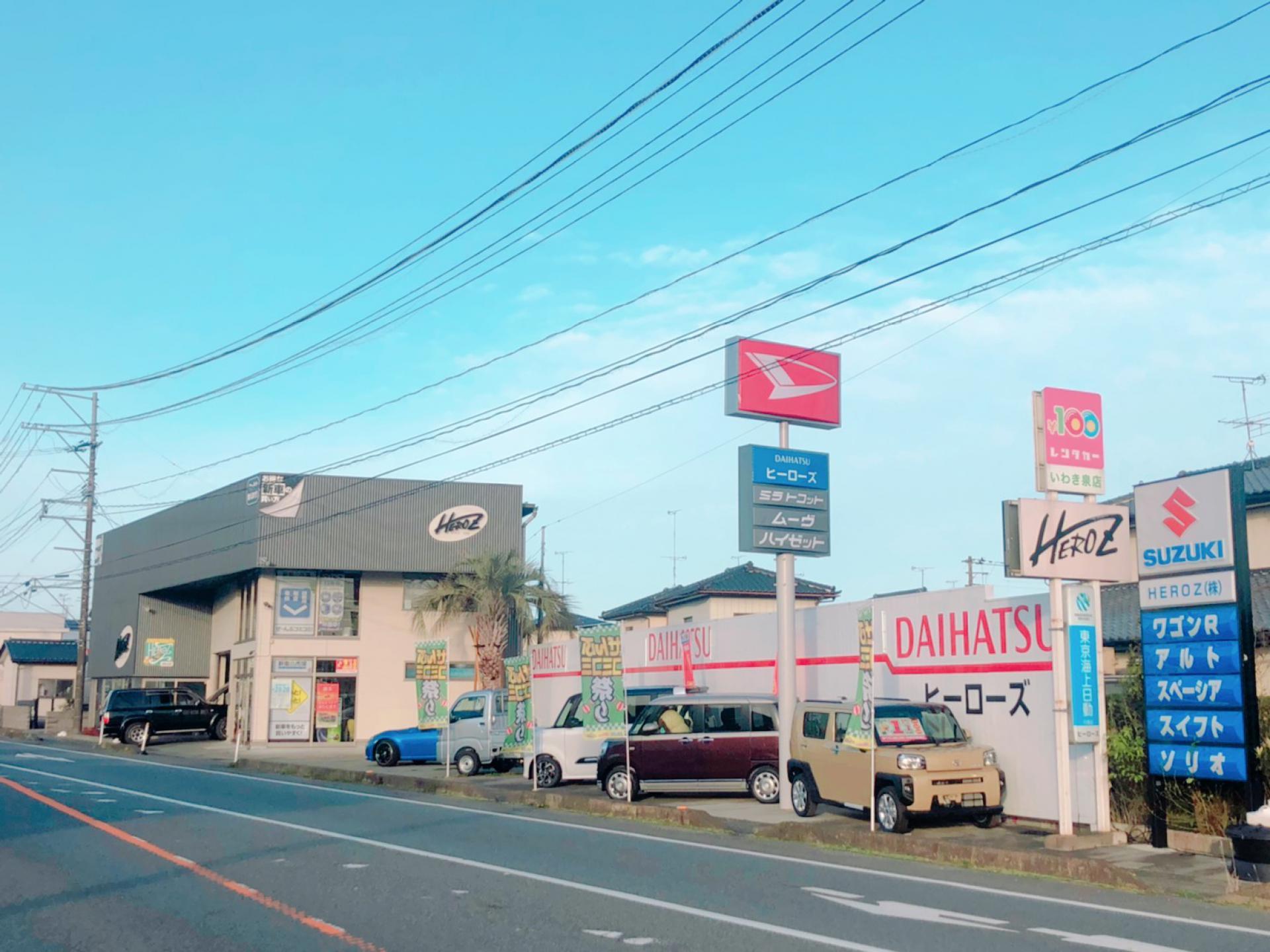 HEROZ株式会社 新車市場 いわき泉店