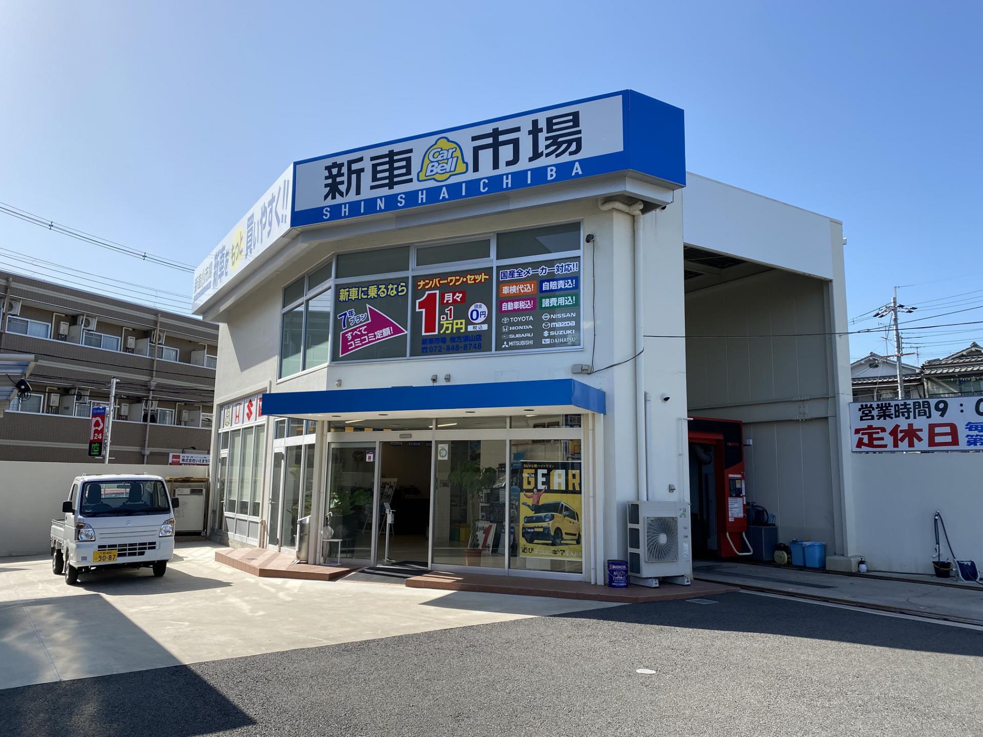 株式会社 林屋商店 新車市場 枚方須山店