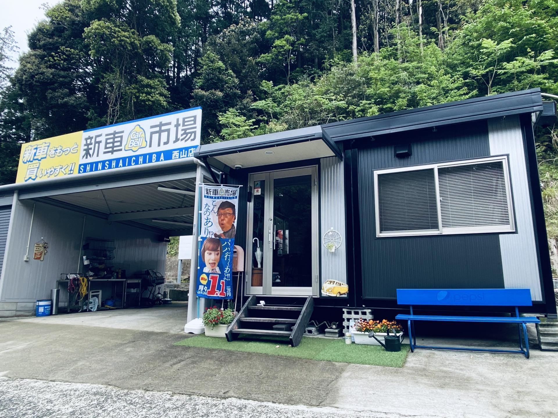 カーショップイワモト  新車市場 長崎西山店