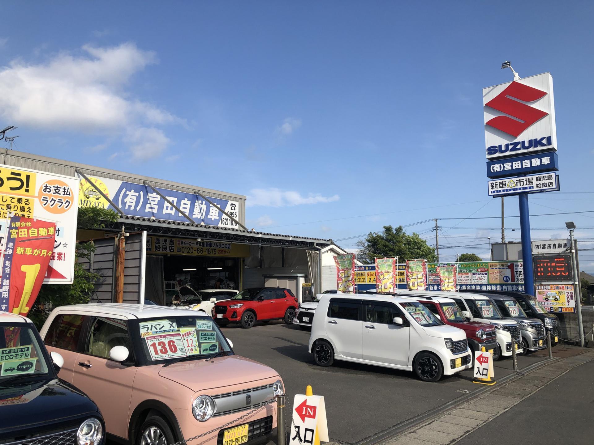 有限会社宮田自動車 鹿児島姶良店