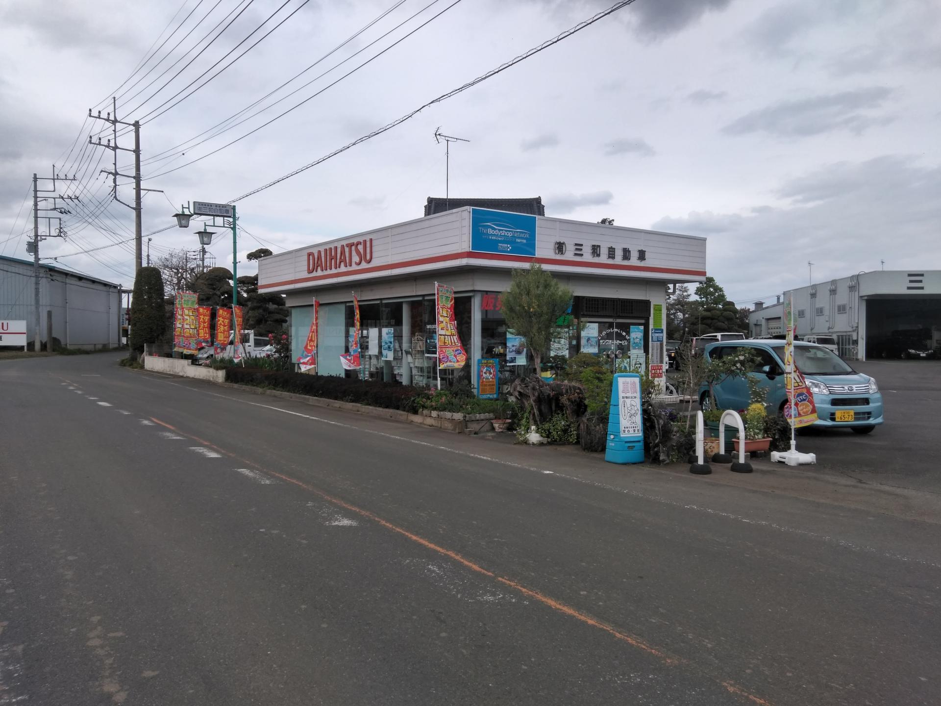 有限会社 三和自動車 新車市場 千代田石岡インタ-店