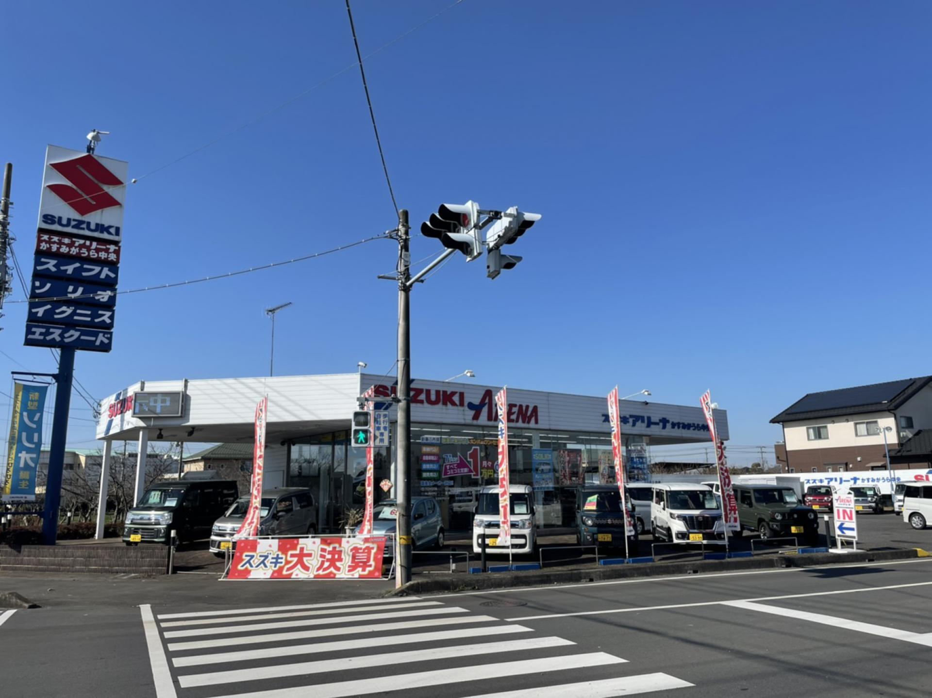 株式会社萩原自動車 新車市場かすみがうら店