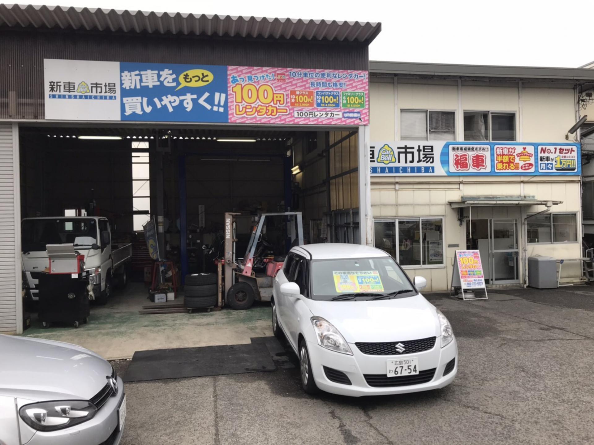 中国自動車販売 株式会社 新車市場 西広島店