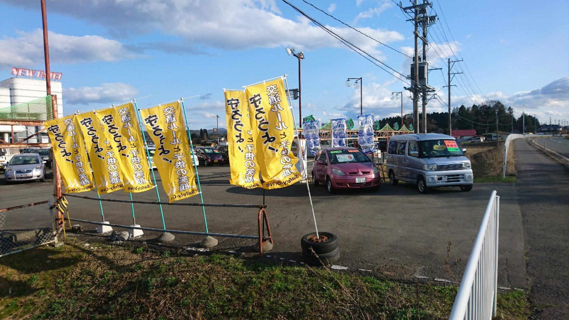 中央商事CarShop 新車市場 紫波店