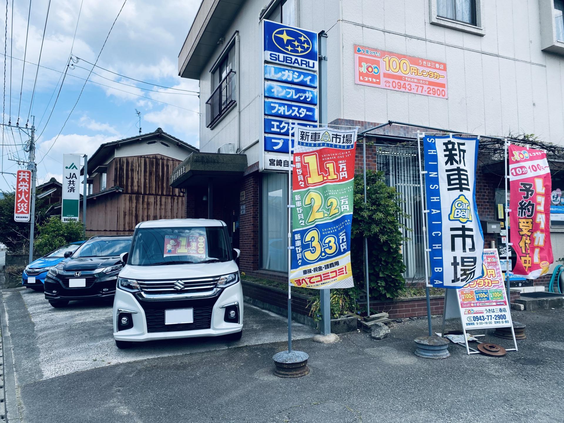 宮﨑自動車商会 新車市場 うきは三春