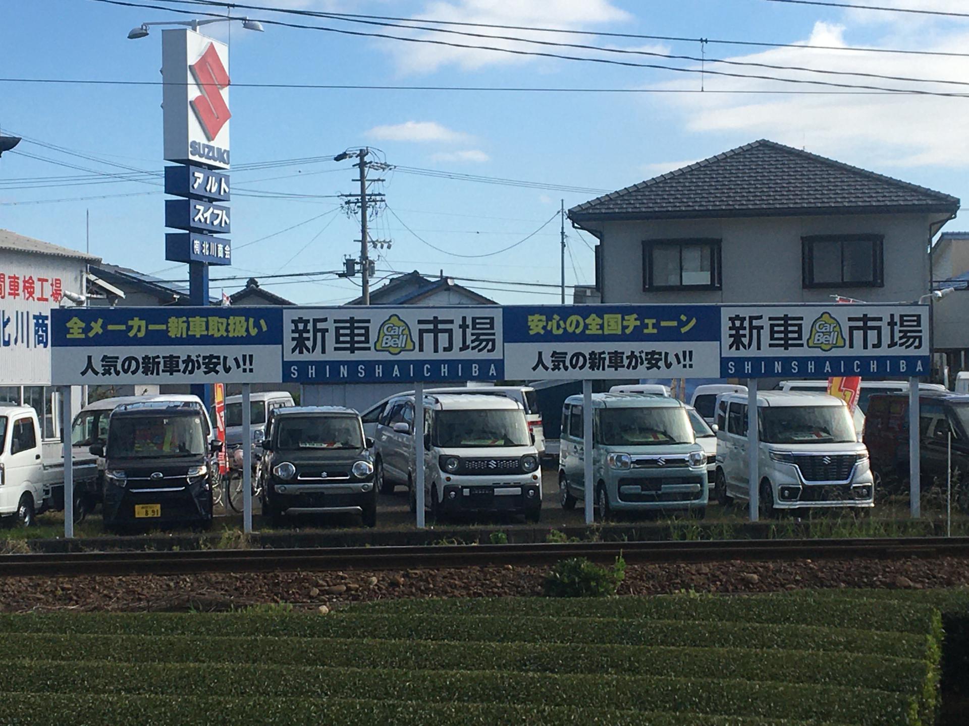 (有)北川商会 新車市場 島田金谷インター店