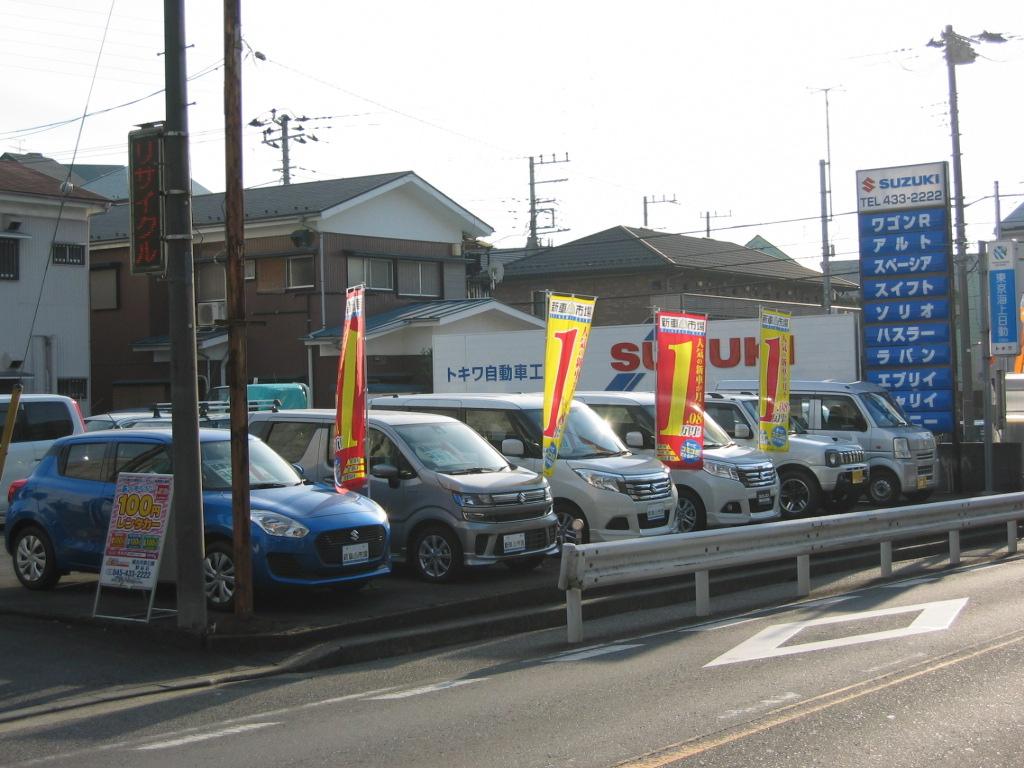 トキワ自動車工業有限会社 横浜岸根公園駅前店