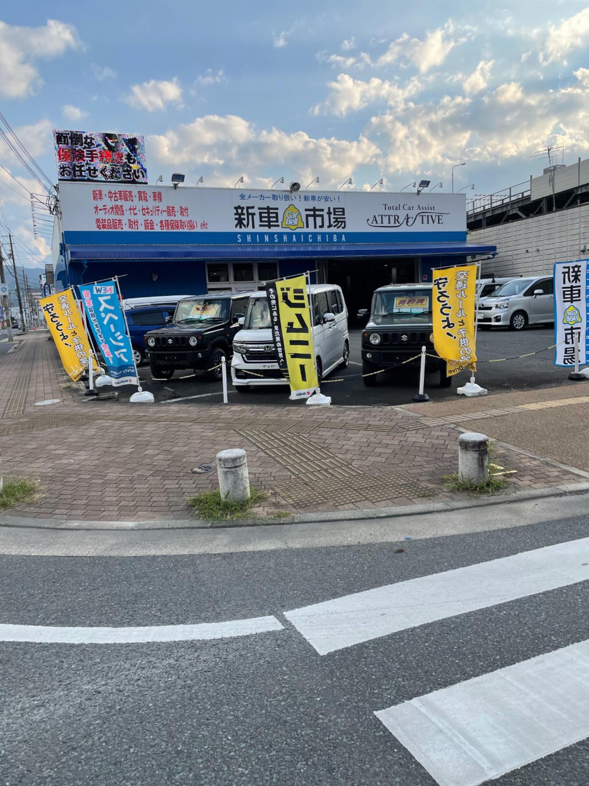 ATTRACTIVE 新車市場 桜井店