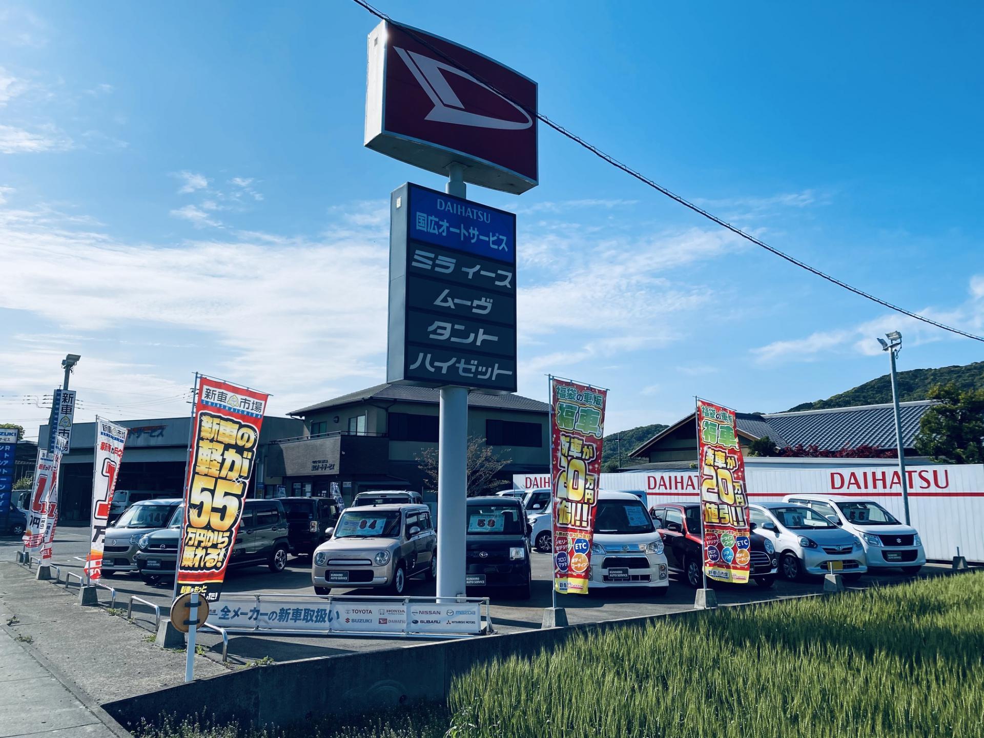 国広オートサービス 新車市場 鹿島店