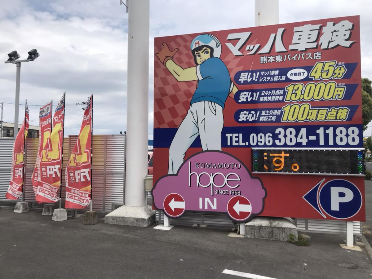株式会社熊本ホープ 熊本東バイパス店