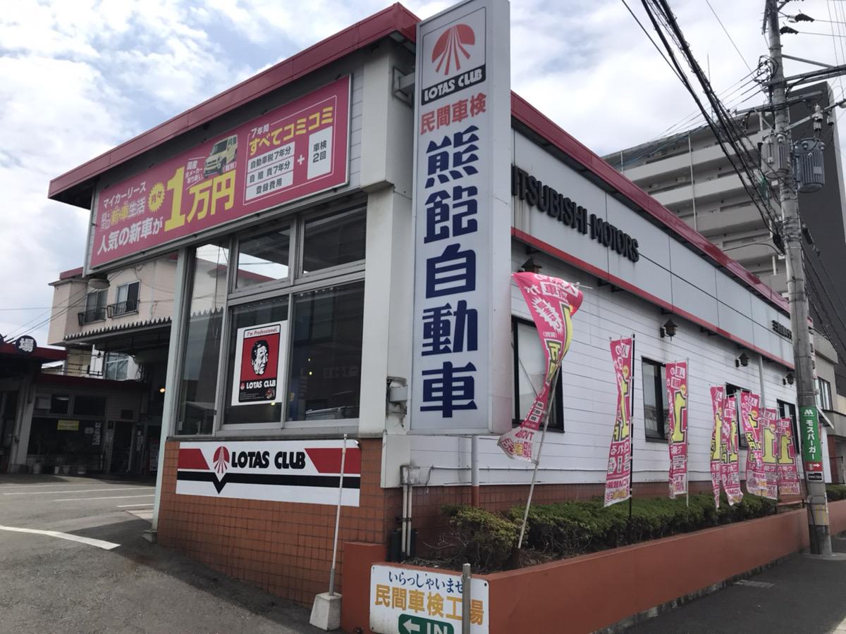 株式会社 熊飽自動車 新車市場 長嶺戸島店